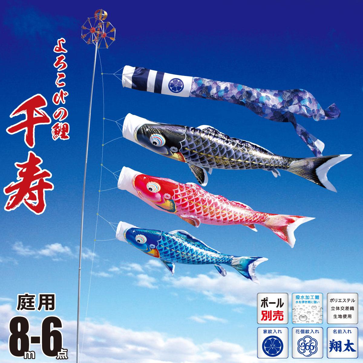 こいのぼり 8m 千寿 6点 (矢車、ロープ、吹流し、鯉3匹) 庭園用 (ポール別売り) 徳永鯉のぼり KIT-001-300