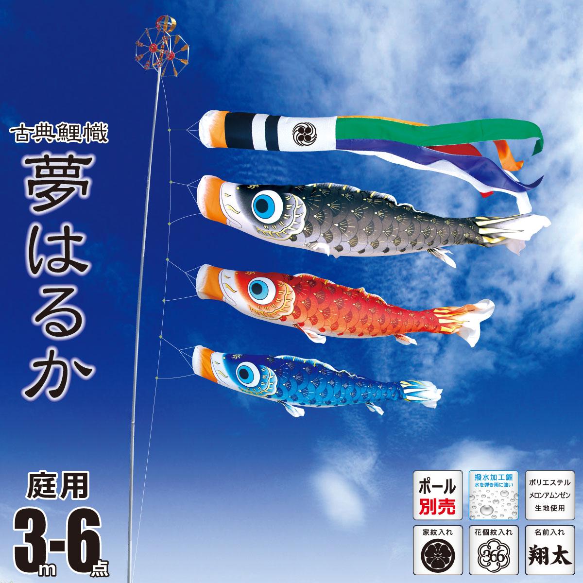 こいのぼり 3m 夢はるか 6点 (矢車、ロープ、吹流し、鯉3匹) 庭園用 (ポール別売り) 徳永鯉のぼり KIT-001-621