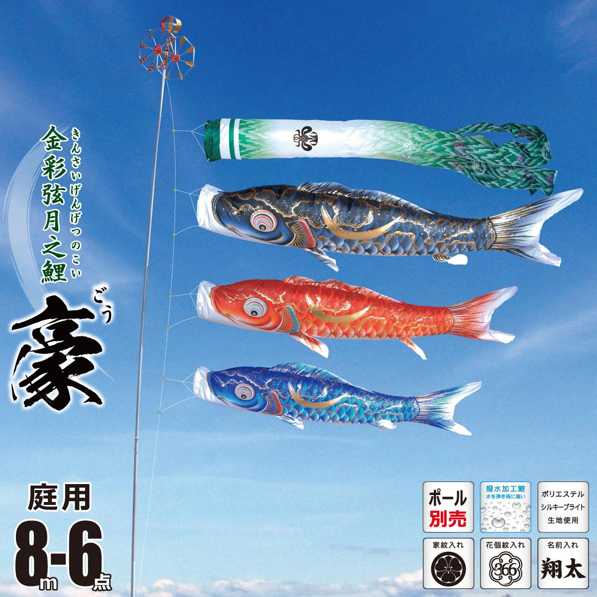 こいのぼり 8m 豪(ごう) 6点 (矢車、ロープ、吹流し、鯉3匹) 庭園用 (ポール別売り) 徳永鯉のぼり KIT-001-803
