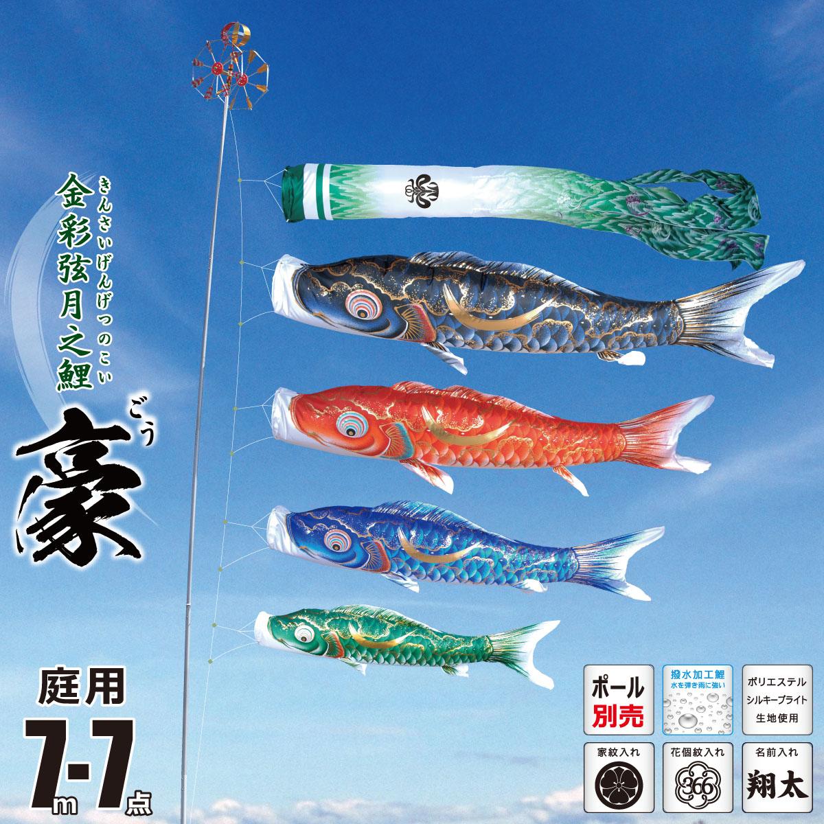 こいのぼり 7m 豪(ごう) 7点 (矢車、ロープ、吹流し、鯉4匹) 庭園用 (ポール別売り) 徳永鯉のぼり KIT-001-807