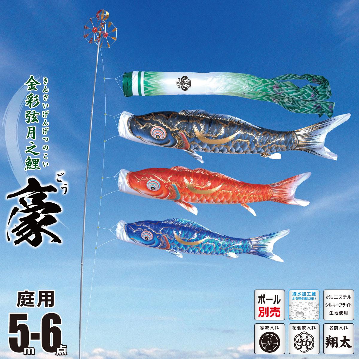 こいのぼり 5m 豪(ごう) 6点 (矢車、ロープ、吹流し、鯉3匹) 庭園用 (ポール別売り) 徳永鯉のぼり KIT-001-812