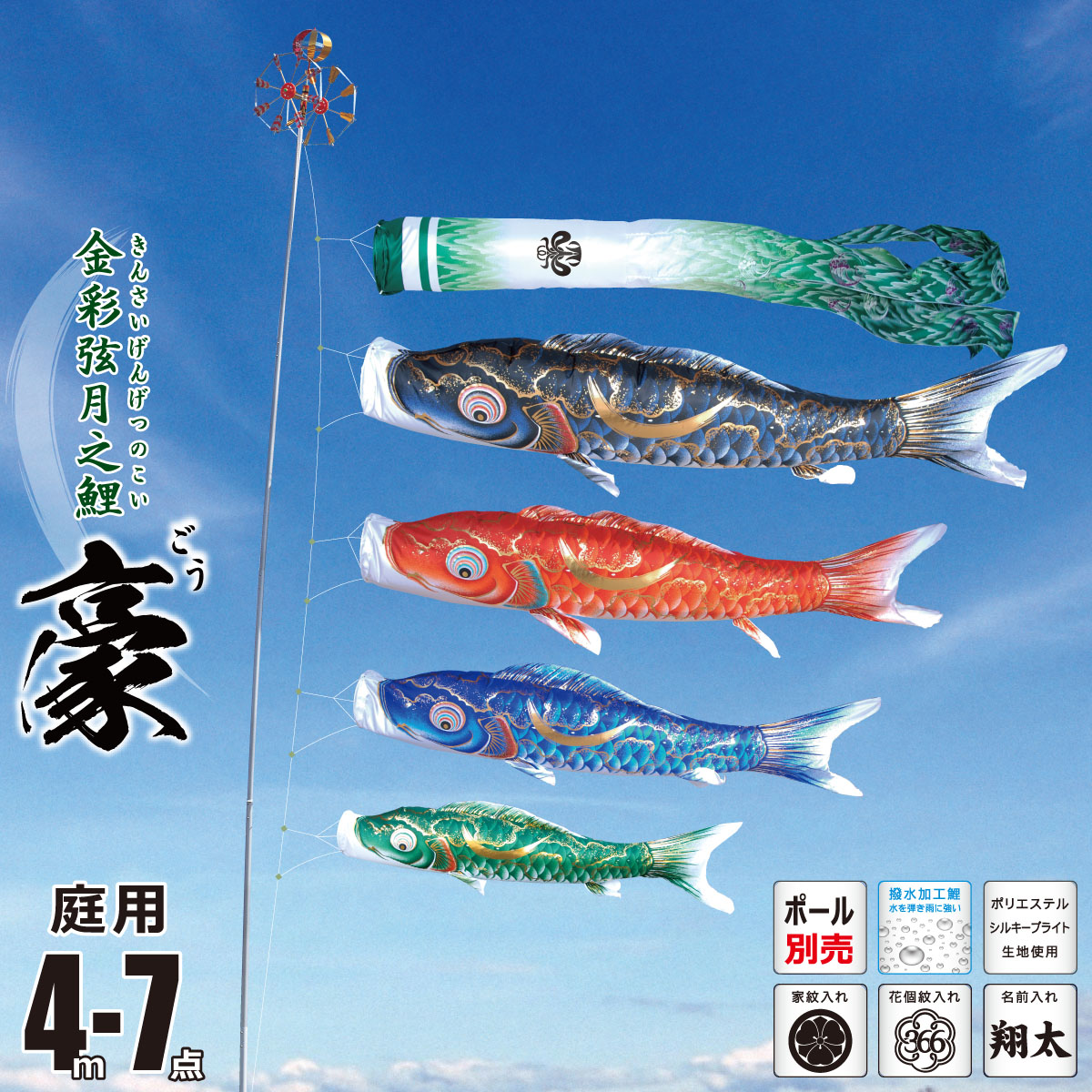 こいのぼり 4m 豪(ごう) 7点 (矢車、ロープ、吹流し、鯉4匹) 庭園用 (ポール別売り) 徳永鯉のぼり KIT-001-816