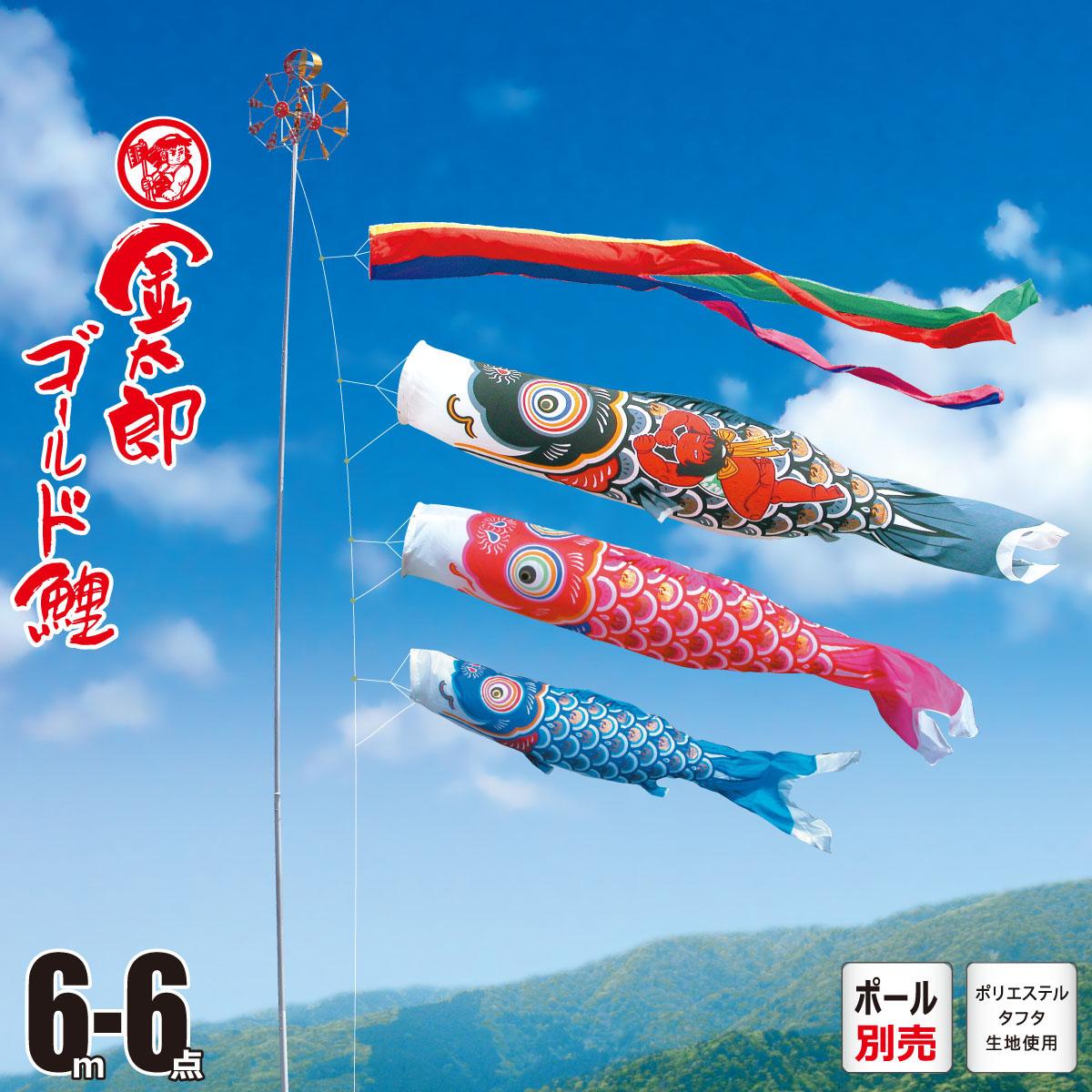 こいのぼり 6m 金太郎ゴールド鯉 6点 (矢車、ロープ、吹流し、鯉3匹) 庭園用 (ポール別売り) 徳永鯉のぼり KIT-002-962