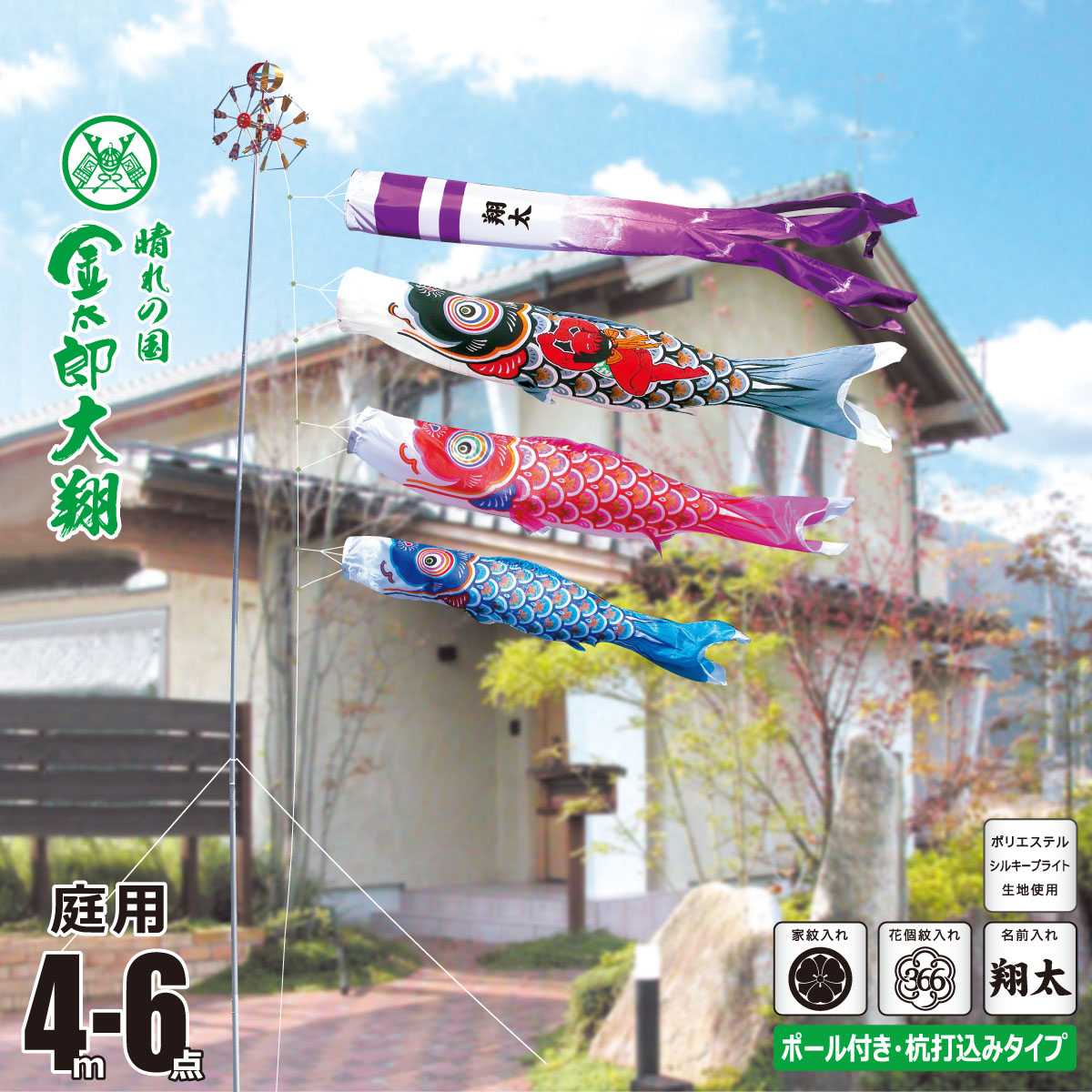 こいのぼり 4m 金太郎大翔 6点 (矢車、ロープ、吹流し、鯉3匹) 庭園用 ガーデンセット (専用ポール一式) 徳永鯉のぼり KIT-003-679