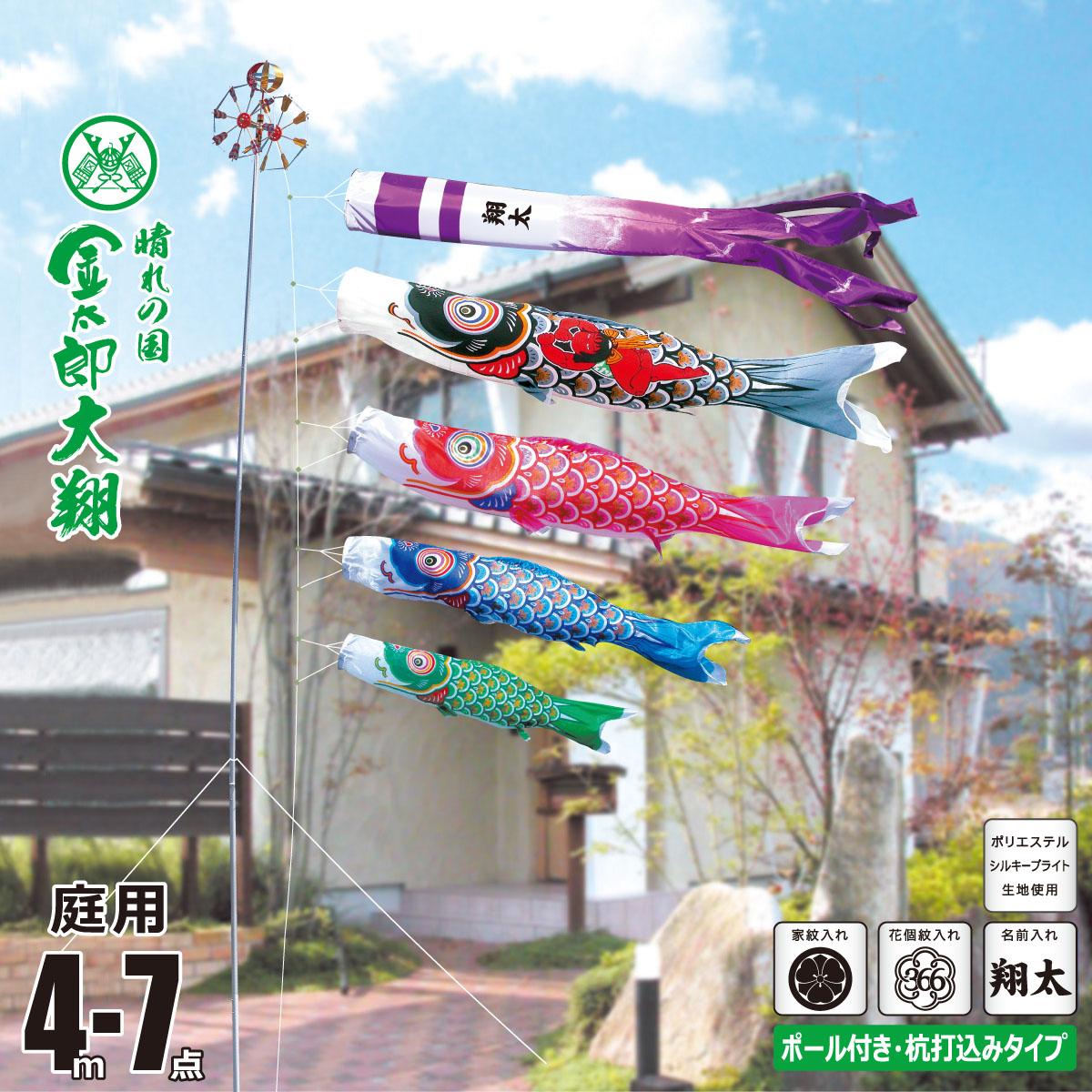 こいのぼり 4m 金太郎大翔 7点 (矢車、ロープ、吹流し、鯉4匹) 庭園用 ガーデンセット (専用ポール一式) 徳永鯉のぼり KIT-003-680