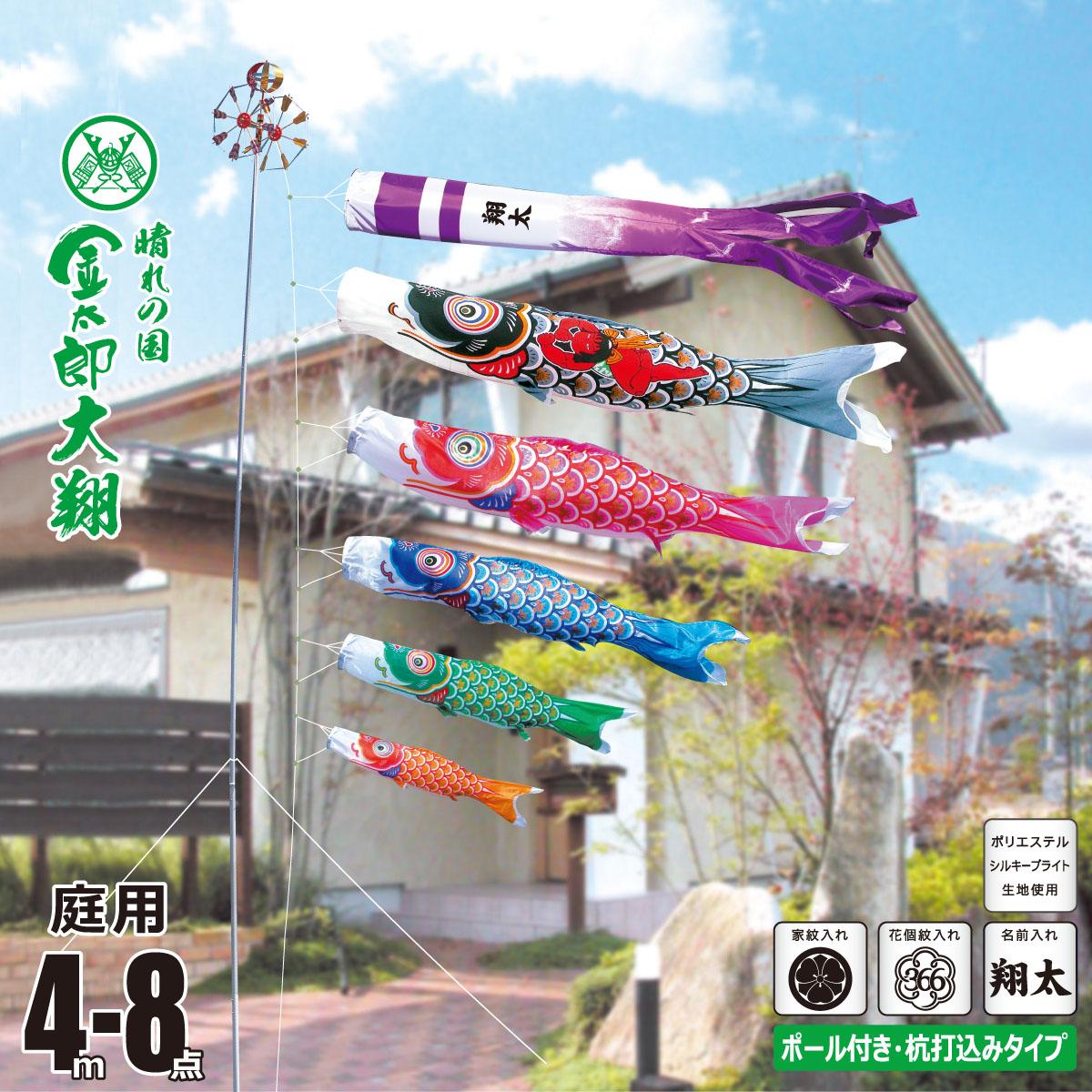 こいのぼり 4m 金太郎大翔 8点 (矢車、ロープ、吹流し、鯉5匹) 庭園用 ガーデンセット (専用ポール一式) 徳永鯉のぼり KIT-003-681