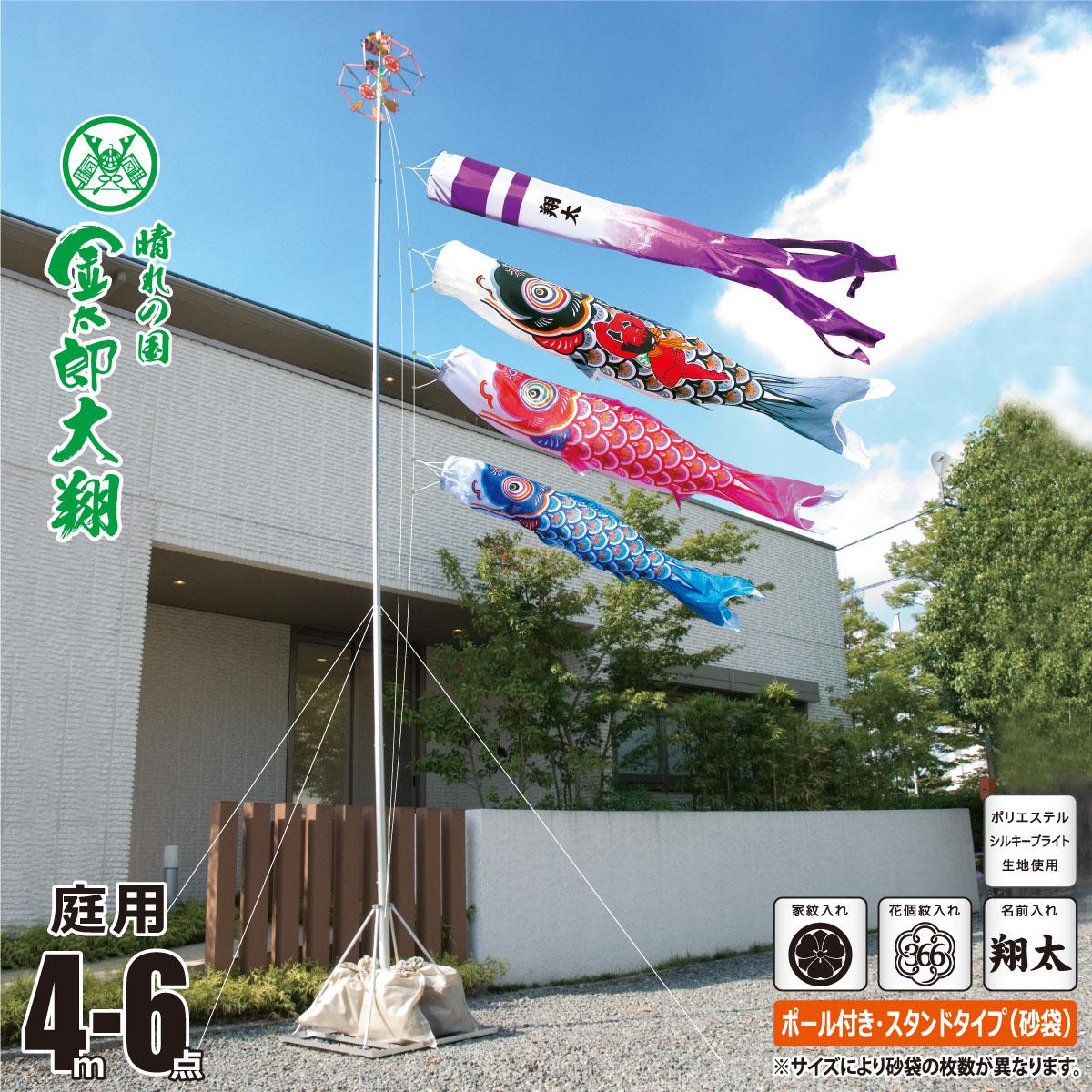 こいのぼり 4m 金太郎大翔 6点 (矢車、ロープ、吹流し、鯉3匹) 庭園用 スタンドセット (庭用 スタンド 砂袋6枚入り) 徳永鯉のぼり KIT-003-687