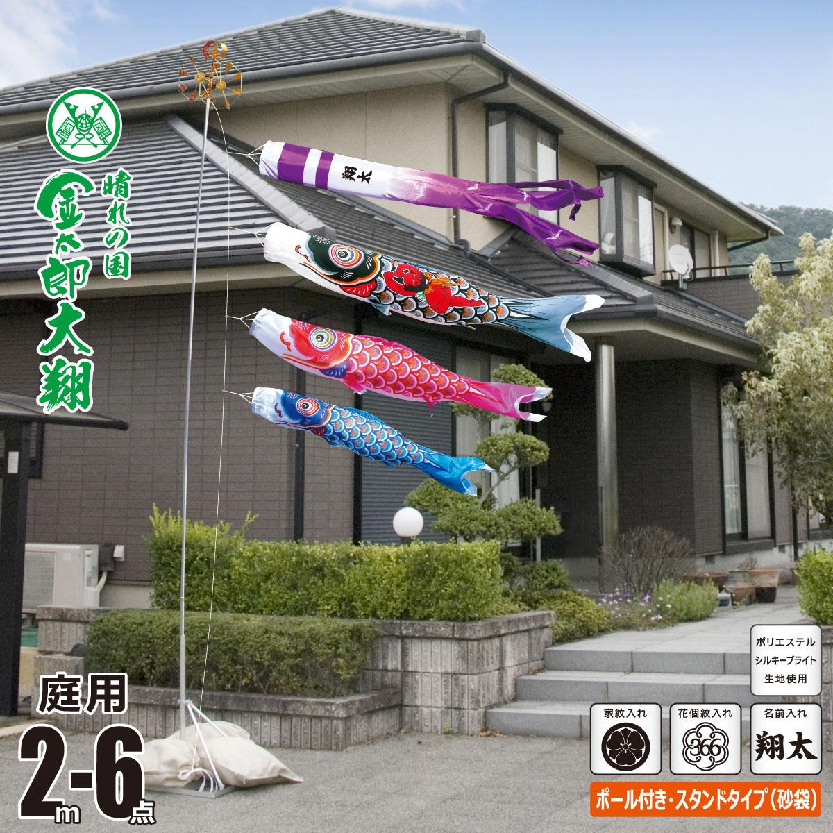こいのぼり 2m 金太郎大翔 6点 (矢車、ロープ、吹流し、鯉3匹) 庭園用 スタンドセット (庭用 スタンド 砂袋3枚入り) 徳永鯉のぼり KIT-003-693