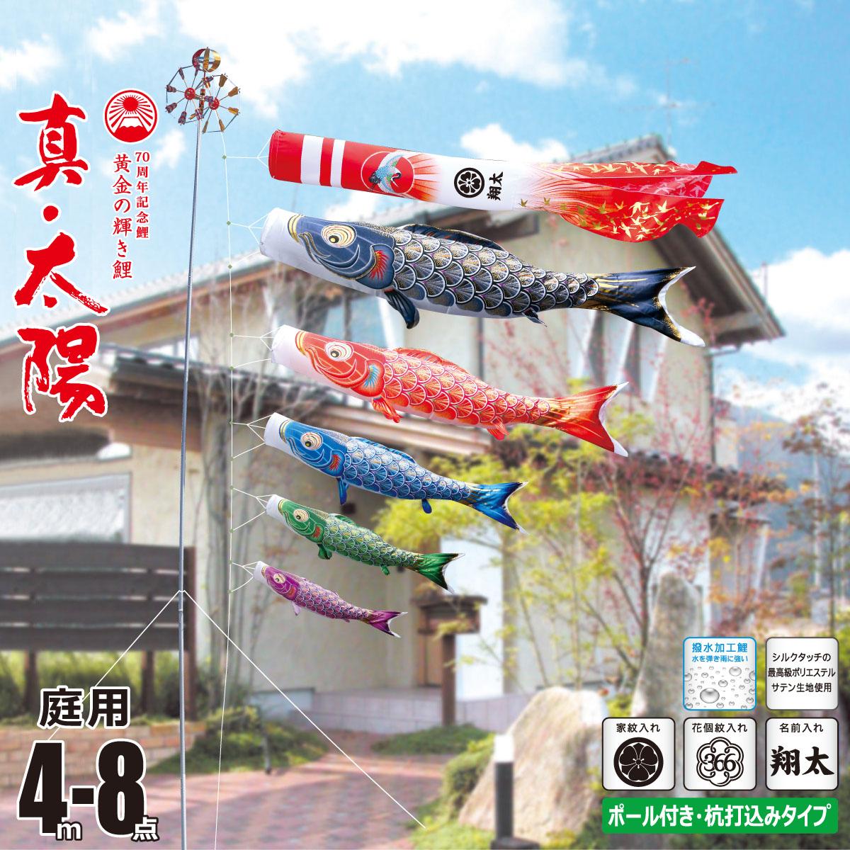 こいのぼり 4m 真・太陽 8点 (矢車、ロープ、吹流し、鯉5匹) 庭園用 ガーデンセット (専用ポール一式) 徳永鯉のぼり KIT-003-774