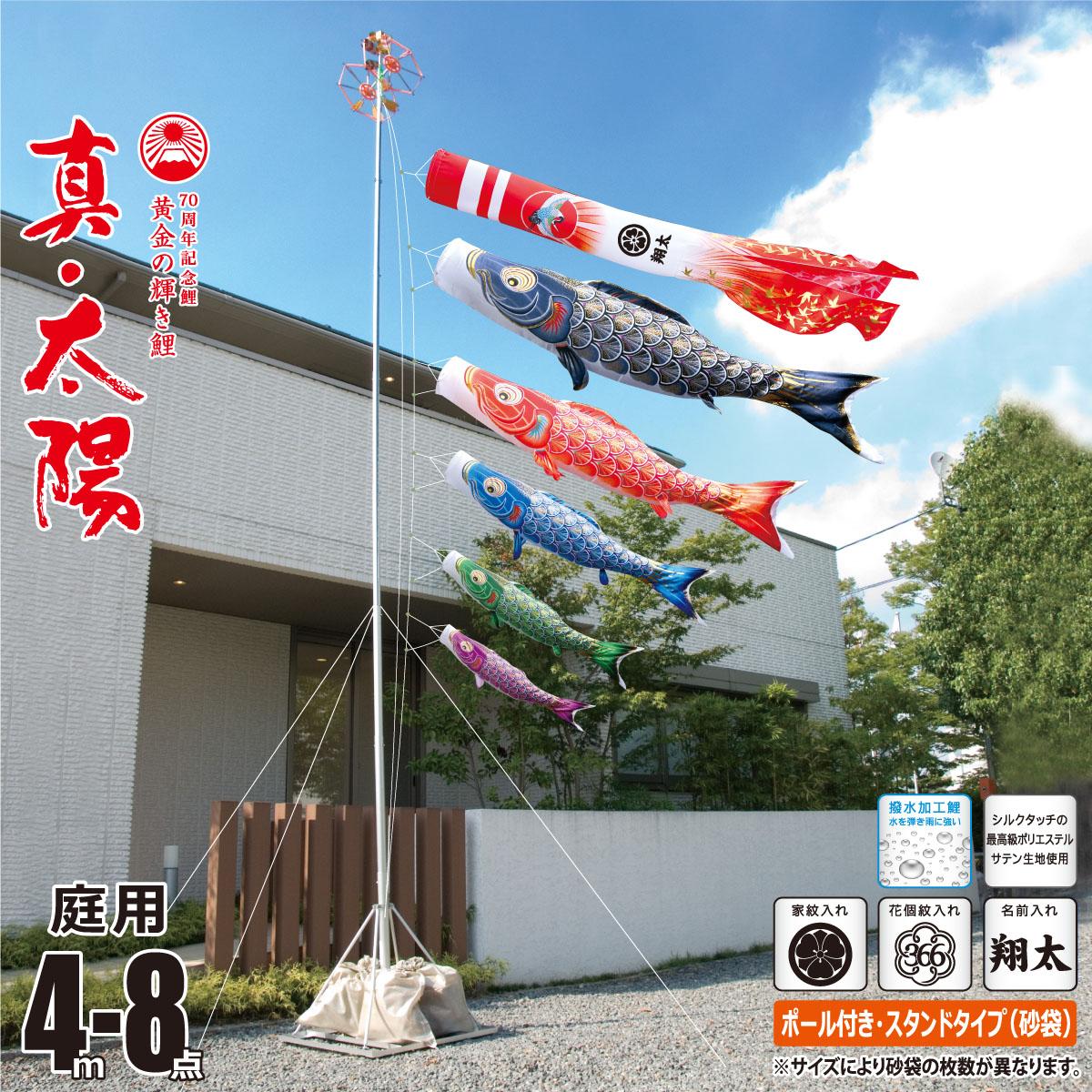 こいのぼり 4m 真・太陽 8点 (矢車、ロープ、吹流し、鯉5匹) 庭園用 スタンドセット (庭用 スタンド 砂袋6枚入り) 徳永鯉のぼり KIT-003-783