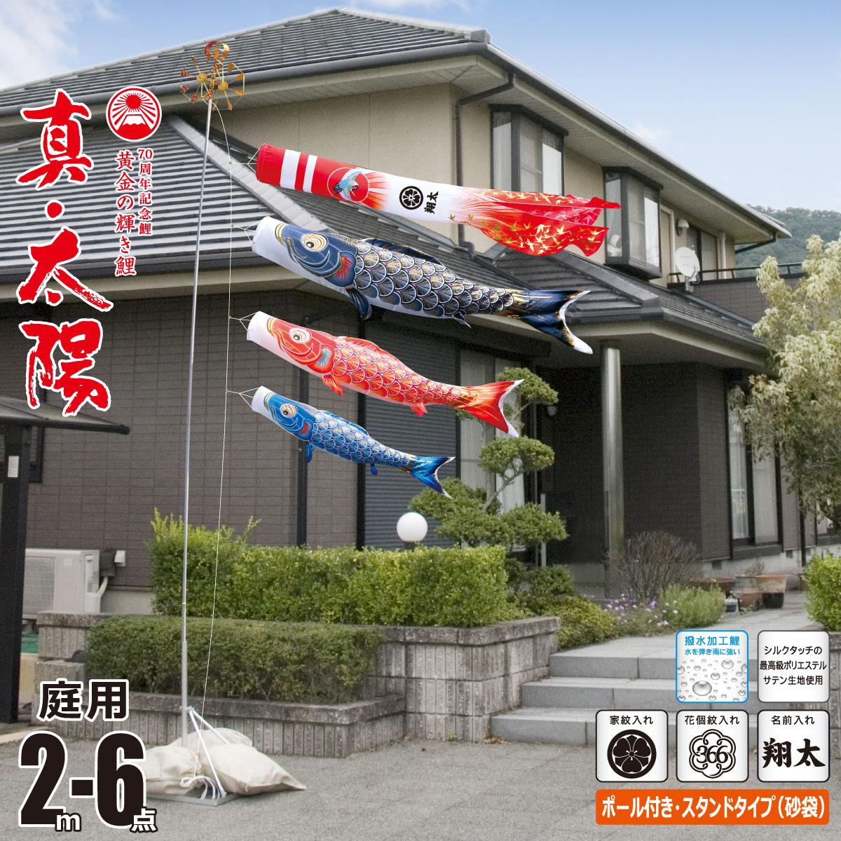こいのぼり 2m 真・太陽 6点 (矢車、ロープ、吹流し、鯉3匹) 庭園用 スタンドセット (庭用 スタンド 砂袋3枚入り) 徳永鯉のぼり KIT-003-788