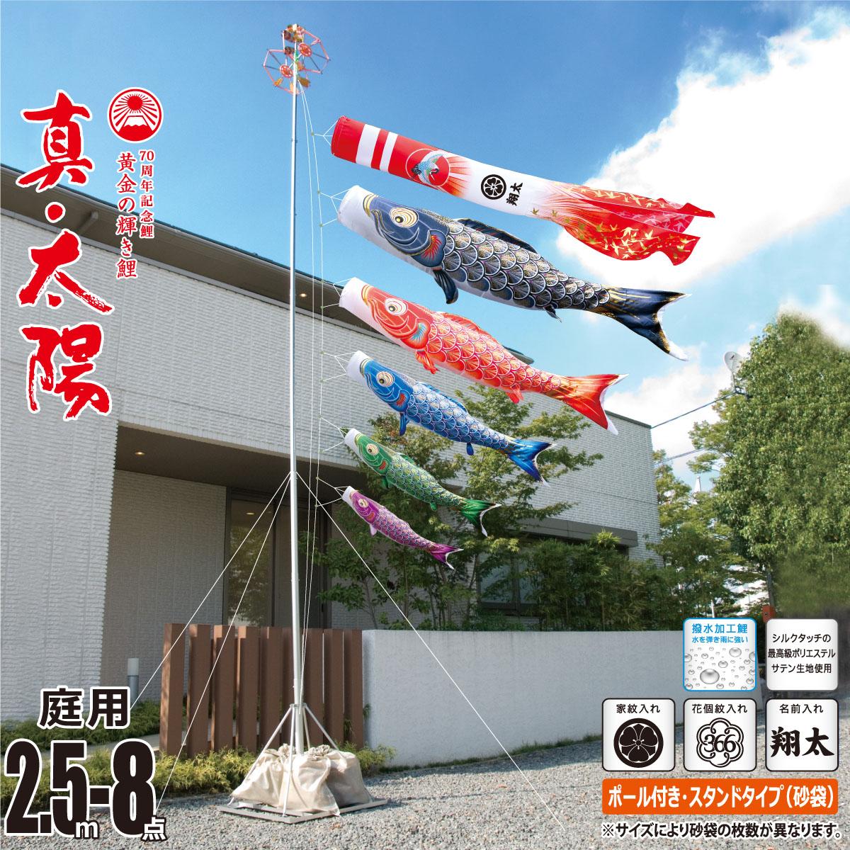 こいのぼり 2.5m 真・太陽 8点 (矢車、ロープ、吹流し、鯉5匹) 庭園用 スタンドセット (庭用 スタンド 砂袋4枚入り) 徳永鯉のぼり KIT-003-833