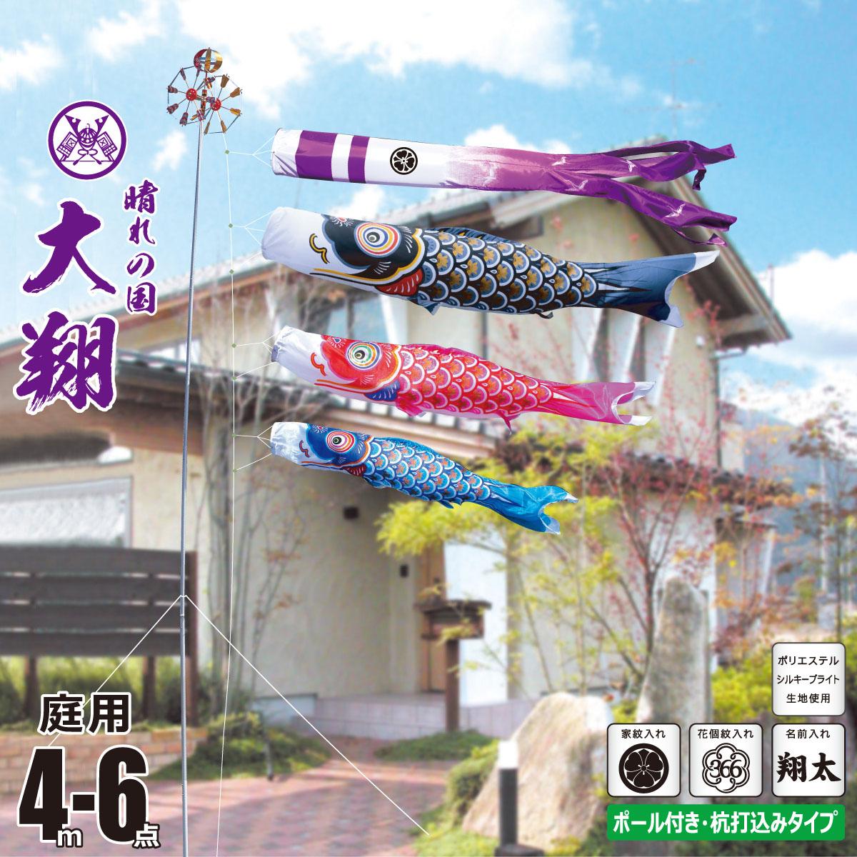 こいのぼり 4m 大翔 6点 (矢車、ロープ、吹流し、鯉3匹) 庭園用 ガーデンセット (専用ポール一式) 徳永鯉のぼり KIT-003-878