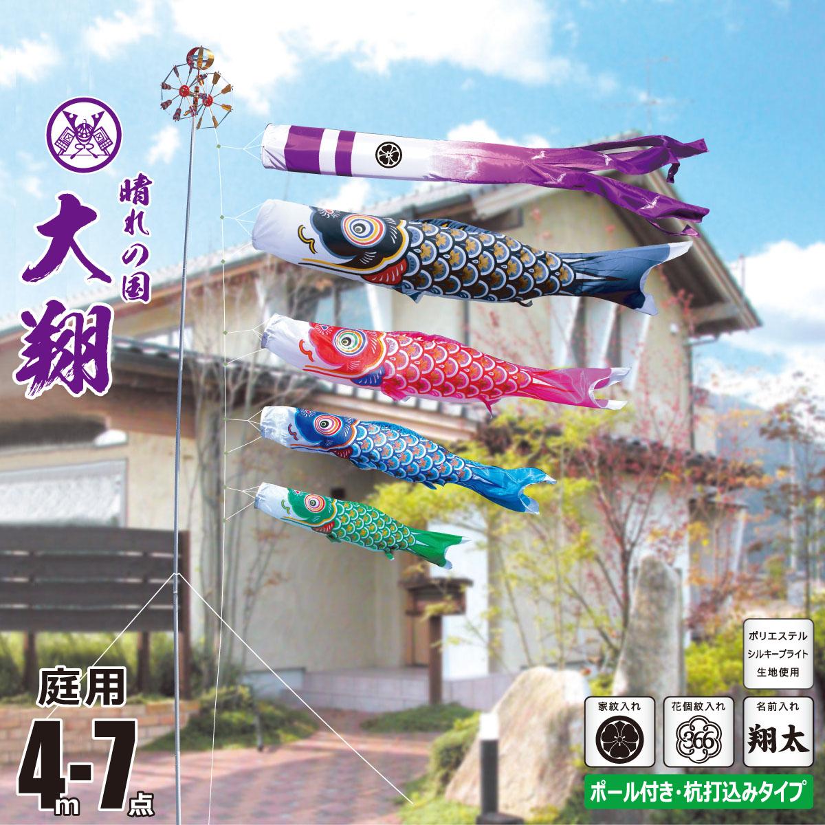 こいのぼり 4m 大翔 7点 (矢車、ロープ、吹流し、鯉4匹) 庭園用 ガーデンセット (専用ポール一式) 徳永鯉のぼり KIT-003-879
