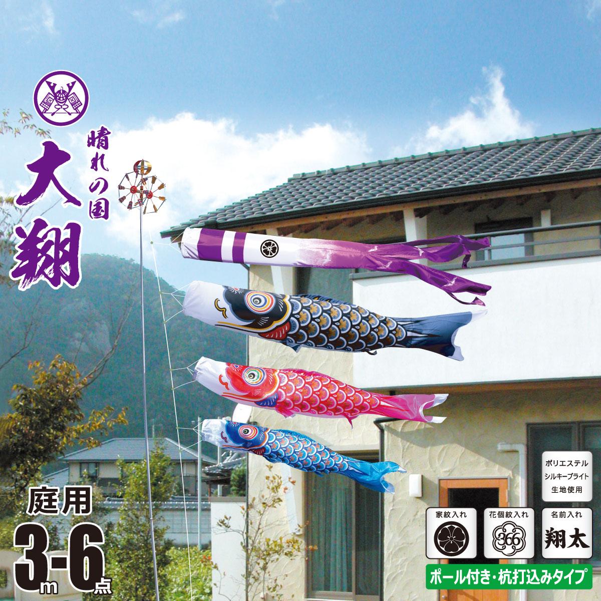 こいのぼり 3m 大翔 6点 (矢車、ロープ、吹流し、鯉3匹) 庭園用 ガーデンセット (専用ポール一式) 徳永鯉のぼり KIT-003-881