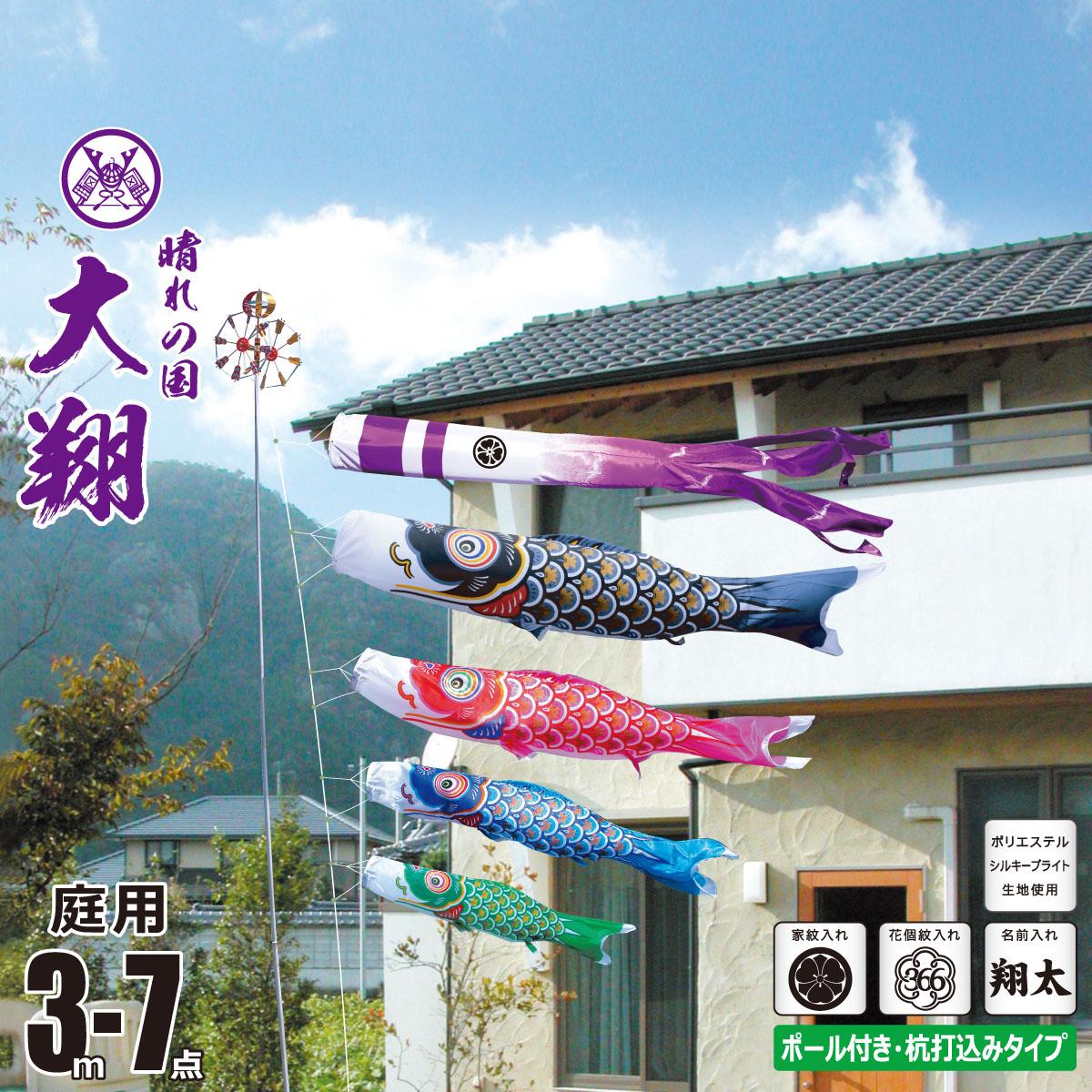こいのぼり 3m 大翔 7点 (矢車、ロープ、吹流し、鯉4匹) 庭園用 ガーデンセット (専用ポール一式) 徳永鯉のぼり KIT-003-882