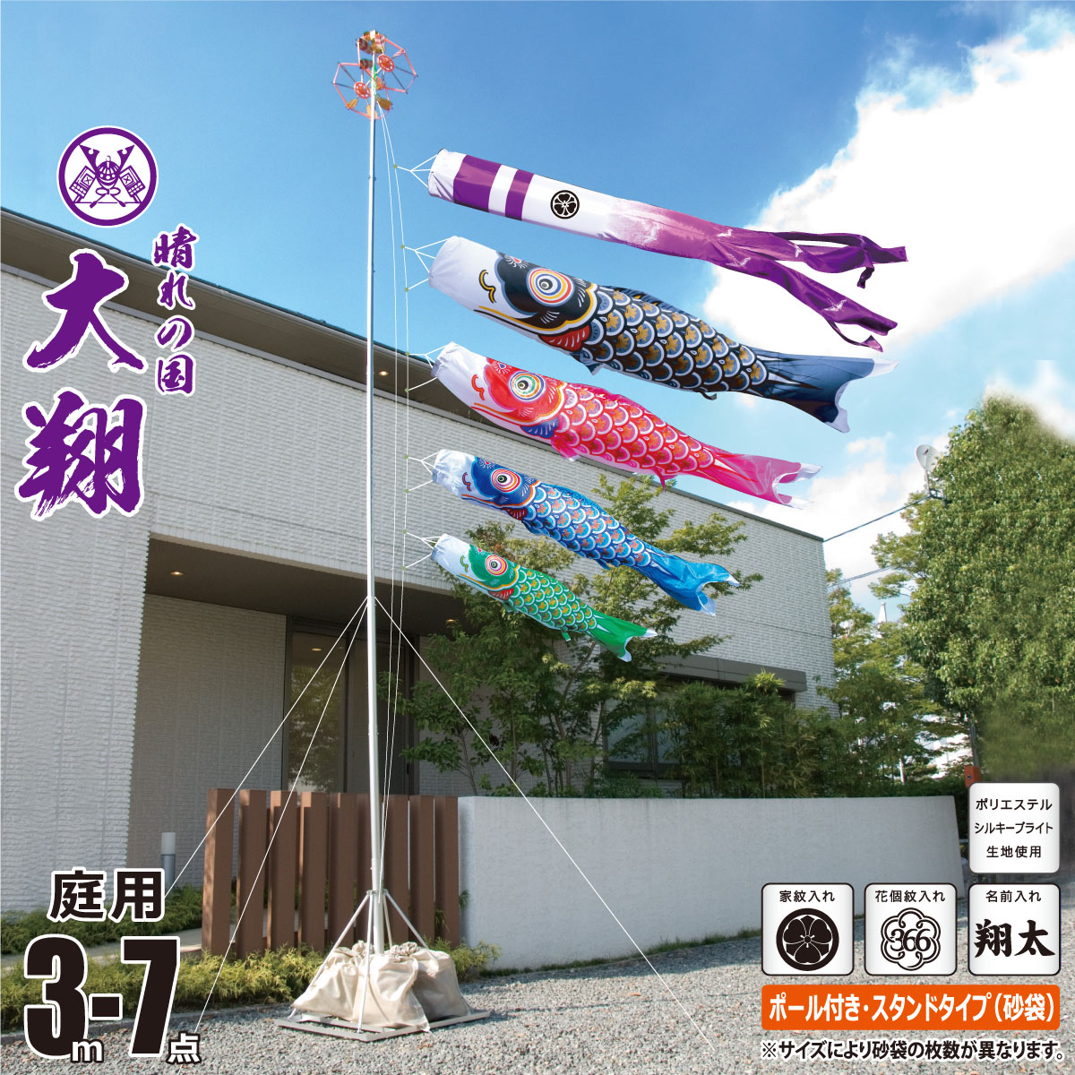 こいのぼり 3m 大翔 7点 (矢車、ロープ、吹流し、鯉4匹) 庭園用 スタンドセット (庭用 スタンド 砂袋4枚入り) 徳永鯉のぼり KIT-003-894