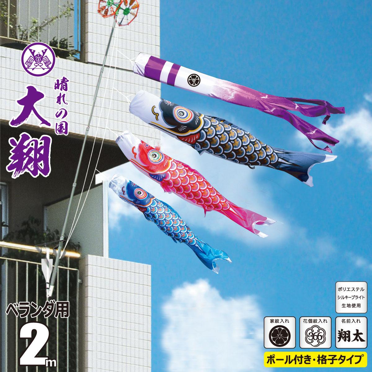 こいのぼり 2m 大翔 6点 (矢車、ロープ、吹流し、鯉3匹) ベランダ用 ファミリーセット (ベランダ用 取付金具付き) 徳永鯉のぼり KIT-003-919