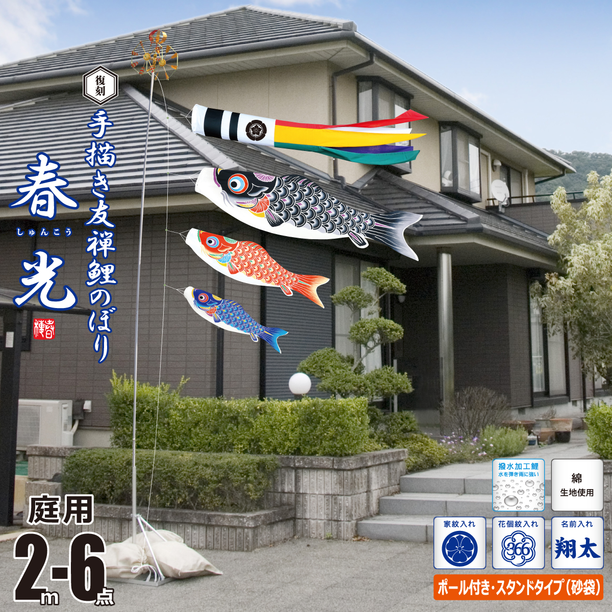 こいのぼり 2m 手描き鯉のぼり 春光 6点 (矢車、ロープ、吹流し、鯉3匹) 庭園用 スタンドセット (庭用 スタンド 砂袋3枚入り) 徳永鯉のぼり ポイント20倍 KIT-003-953
