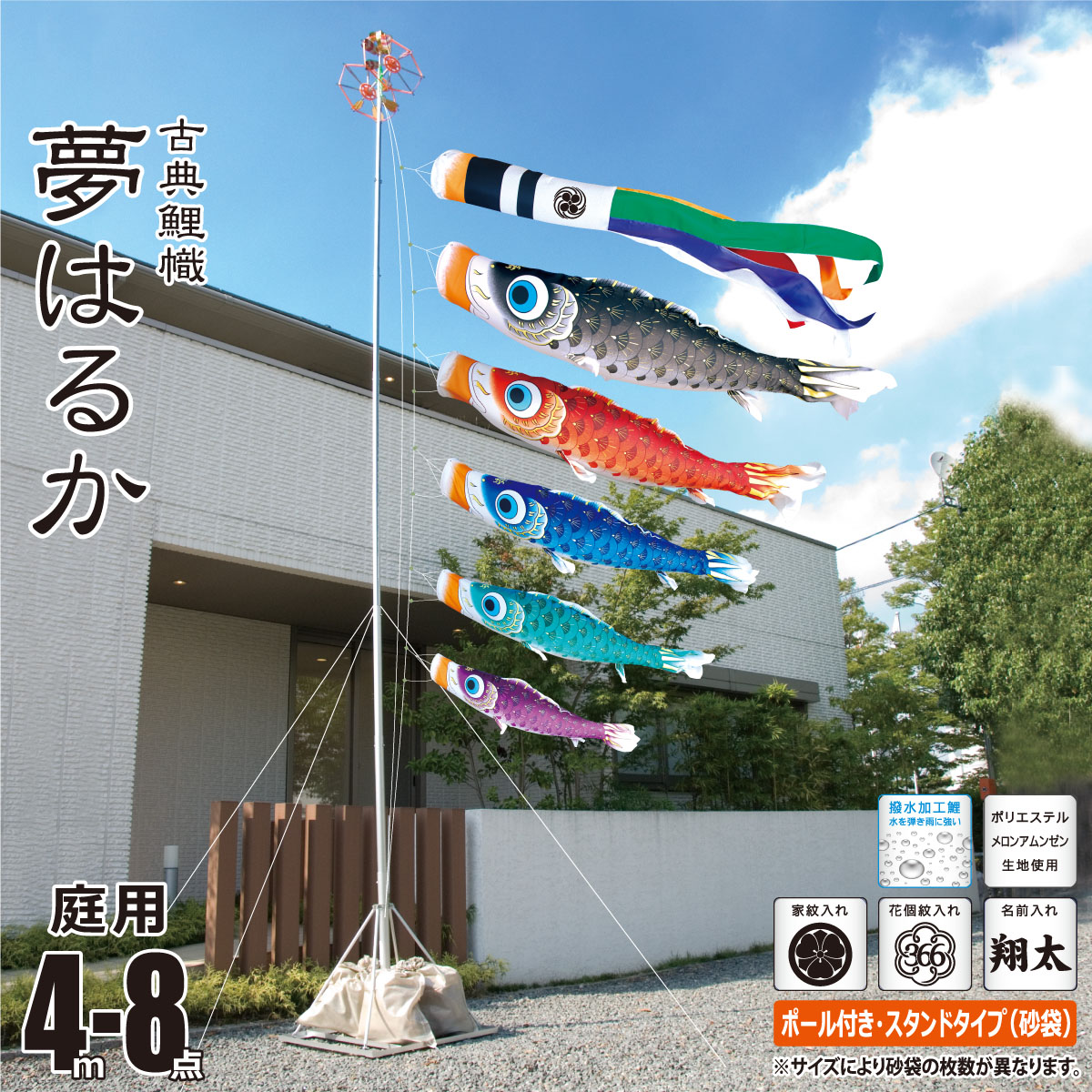 こいのぼり 4m 夢はるか 8点 (矢車、ロープ、吹流し、鯉5匹) 庭園用 スタンドセット (庭用 スタンド 砂袋6枚入り) 徳永鯉のぼり KIT-110-692