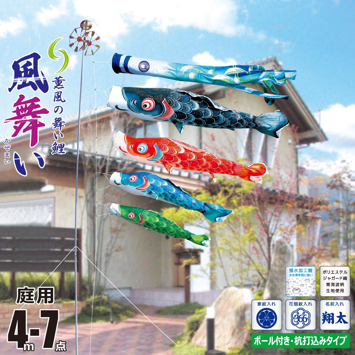 こいのぼり 4m 風舞い 7点 (矢車、ロープ、吹流し、鯉4匹) 庭園用 ガーデンセット (専用ポール一式) 徳永鯉のぼり KIT-112-051