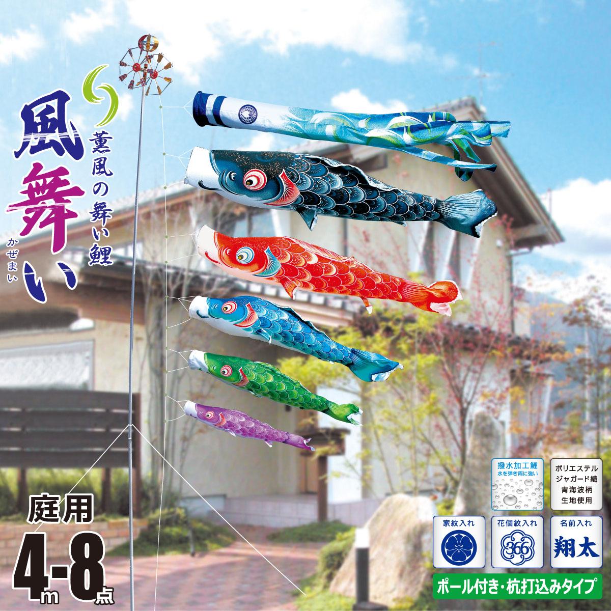 こいのぼり 4m 風舞い 8点 (矢車、ロープ、吹流し、鯉5匹) 庭園用 ガーデンセット (専用ポール一式) 徳永鯉のぼり KIT-112-052