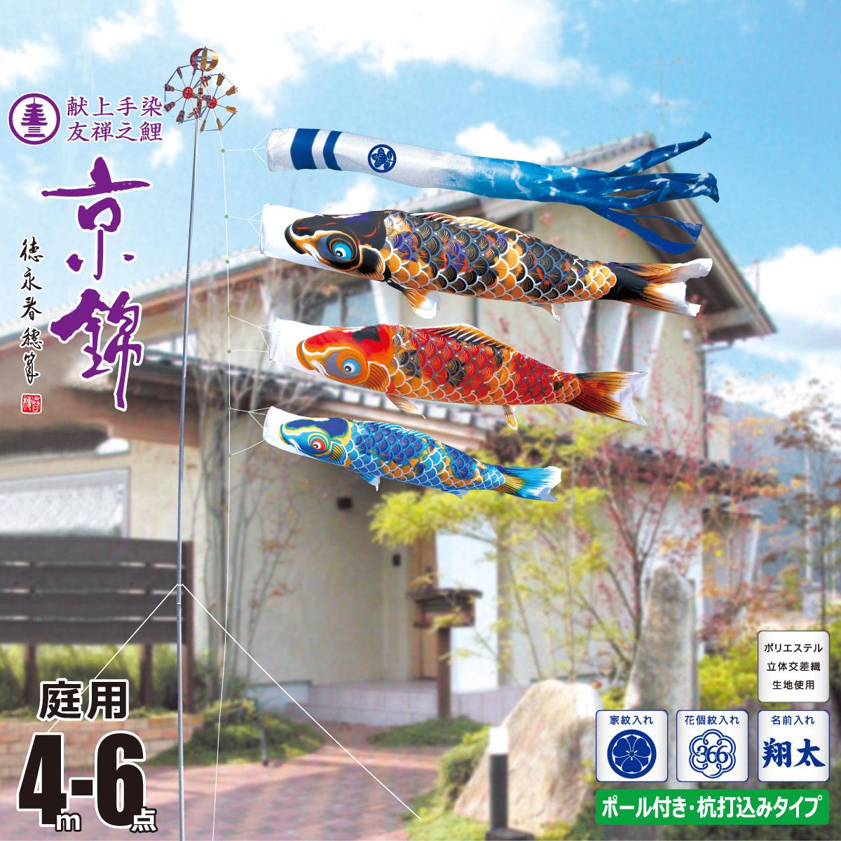 こいのぼり 4m 京錦 6点 (矢車、ロープ、吹流し、鯉3匹) 庭園用 ガーデンセット (専用ポール一式) 徳永鯉のぼり KIT-112-100