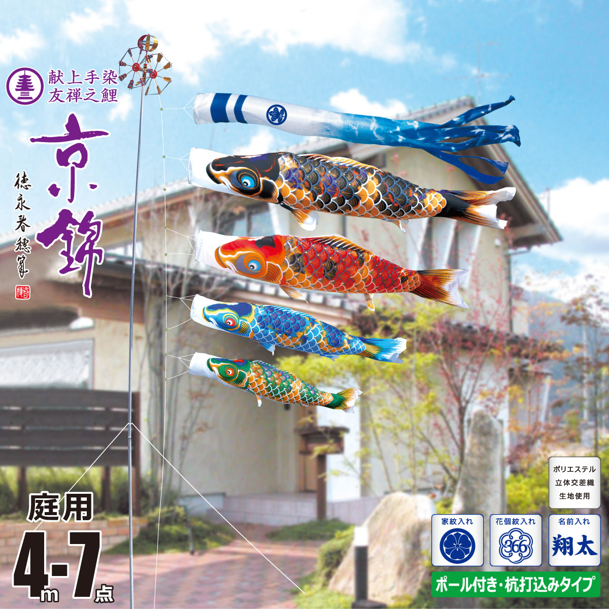 こいのぼり 4m 京錦 7点 (矢車、ロープ、吹流し、鯉4匹) 庭園用 ガーデンセット (専用ポール一式) 徳永鯉のぼり KIT-112-101