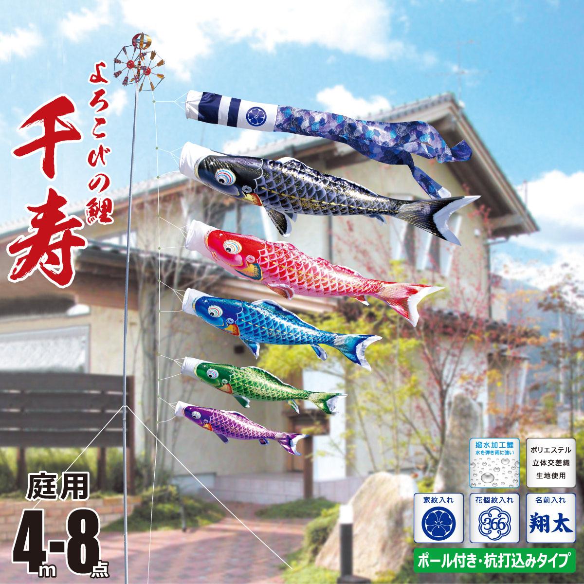 こいのぼり 4m 千寿 8点 (矢車、ロープ、吹流し、鯉5匹) 庭園用 ガーデンセット (専用ポール一式) 徳永鯉のぼり KIT-112-132
