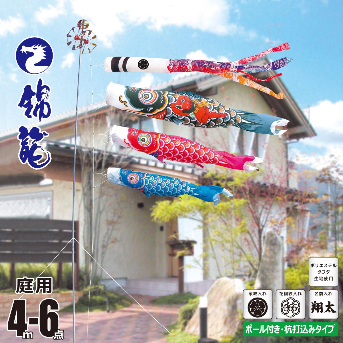 こいのぼり 4m 錦龍 6点 (矢車、ロープ、吹流し、鯉3匹) 庭園用 ガーデンセット (専用ポール一式) 徳永鯉のぼり KIT-112-350