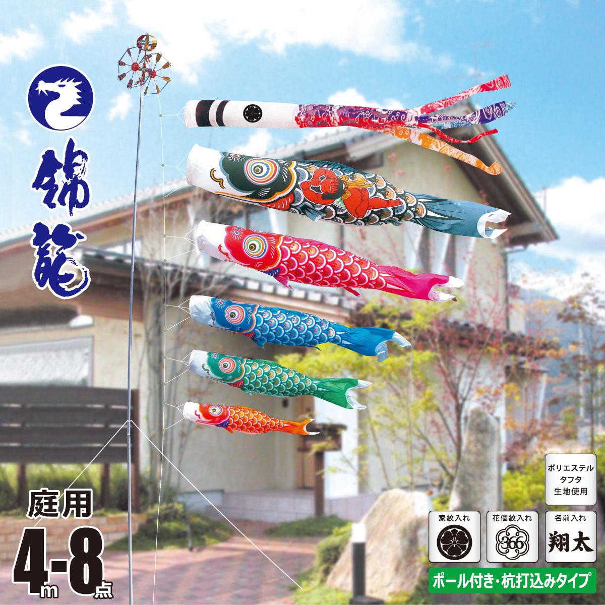こいのぼり 4m 錦龍 8点 (矢車、ロープ、吹流し、鯉5匹) 庭園用 ガーデンセット (専用ポール一式) 徳永鯉のぼり KIT-112-352