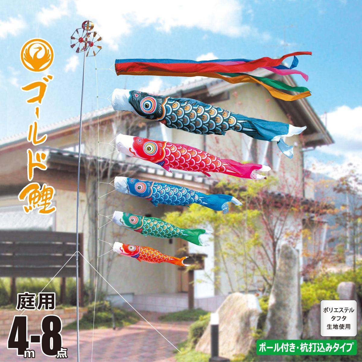 こいのぼり 4m ゴールド鯉 8点 (矢車、ロープ、吹流し、鯉5匹) 庭園用 ガーデンセット (専用ポール一式) 徳永鯉のぼり KIT-112-452