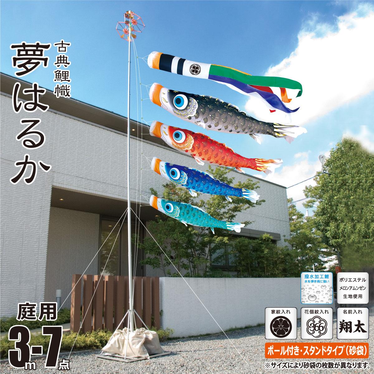こいのぼり 3m 夢はるか 7点 (矢車、ロープ、吹流し、鯉4匹) 庭園用 スタンドセット (庭用 スタンド 砂袋4枚入り) 徳永鯉のぼり KIT-113-741