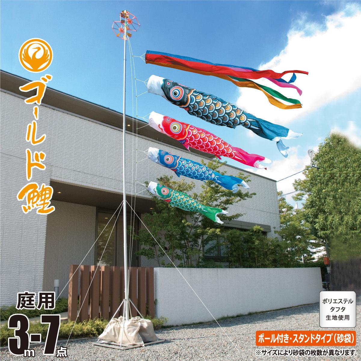 こいのぼり 3m ゴールド鯉 7点 (矢車、ロープ、吹流し、鯉4匹) 庭園用 スタンドセット (庭用 スタンド 砂袋4枚入り) 徳永鯉のぼり KIT-114-001