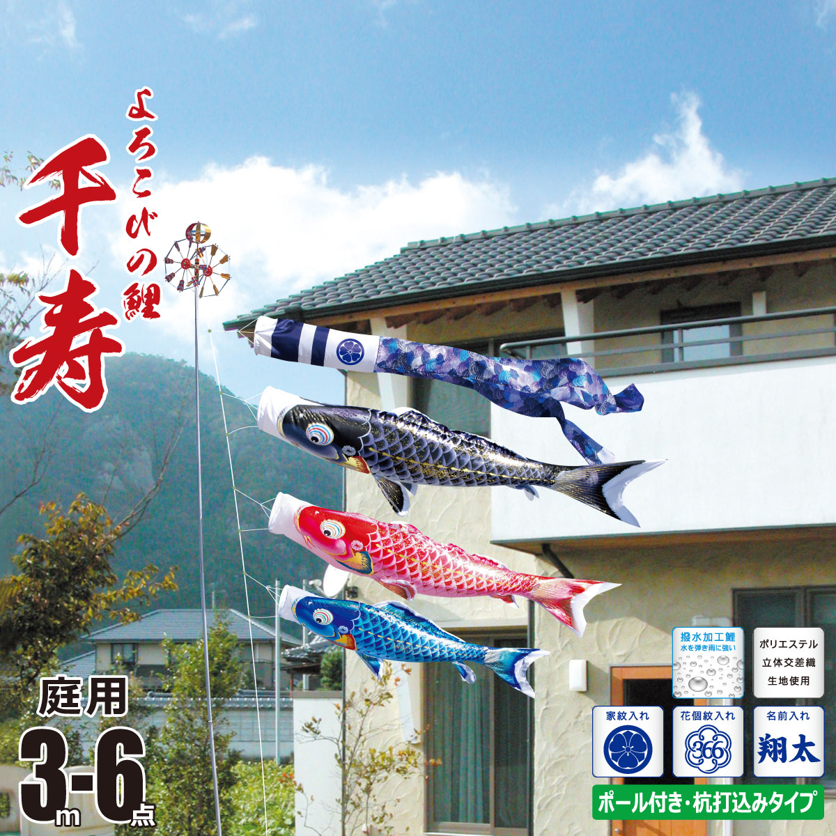 こいのぼり 3m 千寿 6点 (矢車、ロープ、吹流し、鯉3匹) 庭園用 ガーデンセット (専用ポール一式) 徳永鯉のぼり KIT-115-230