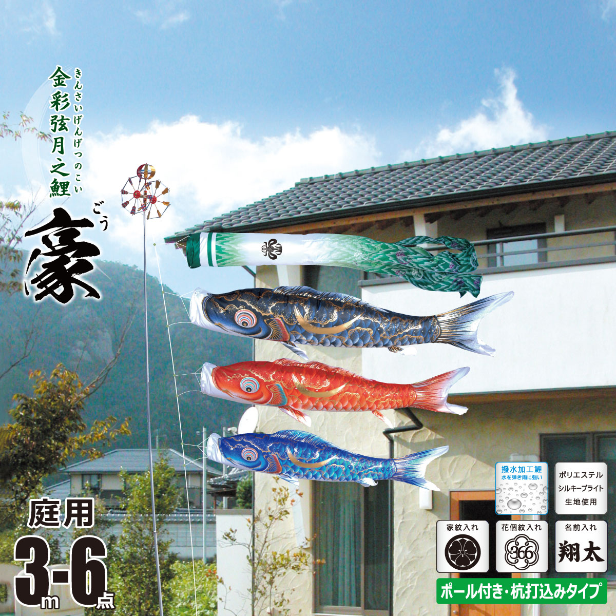 こいのぼり 3m 豪(ごう) 6点 (矢車、ロープ、吹流し、鯉3匹) 庭園用 ガーデンセット (専用ポール一式) 徳永鯉のぼり KIT-115-310