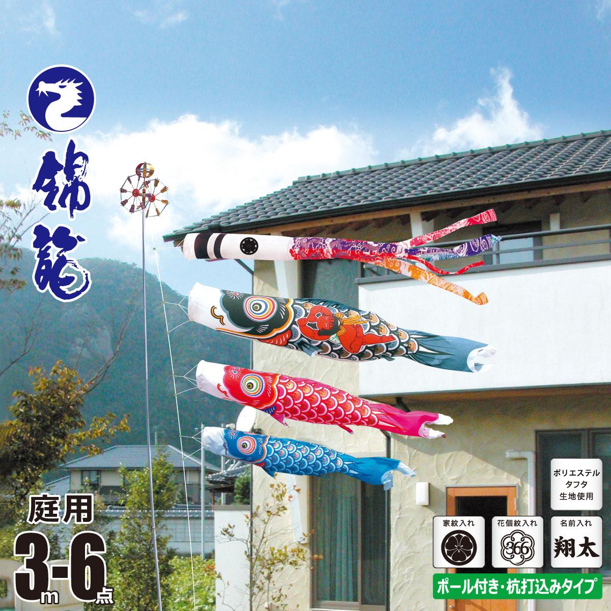 こいのぼり 3m 錦龍 6点 (矢車、ロープ、吹流し、鯉3匹) 庭園用 ガーデンセット (専用ポール一式) 徳永鯉のぼり KIT-115-450