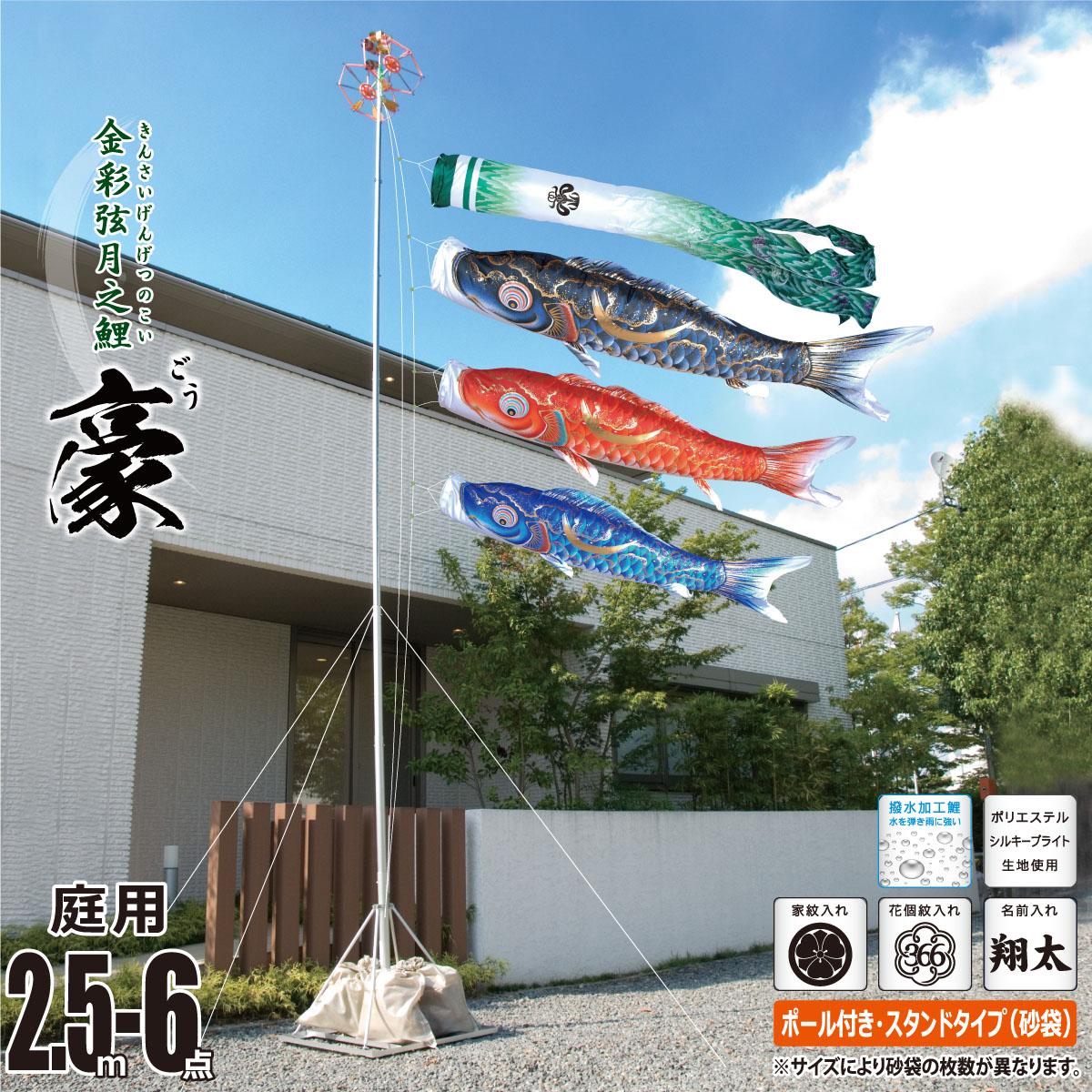 こいのぼり 2.5m 豪(ごう) 6点 (矢車、ロープ、吹流し、鯉3匹) 庭園用 スタンドセット (庭用 スタンド 砂袋4枚入り) 徳永鯉のぼり KIT-116-171
