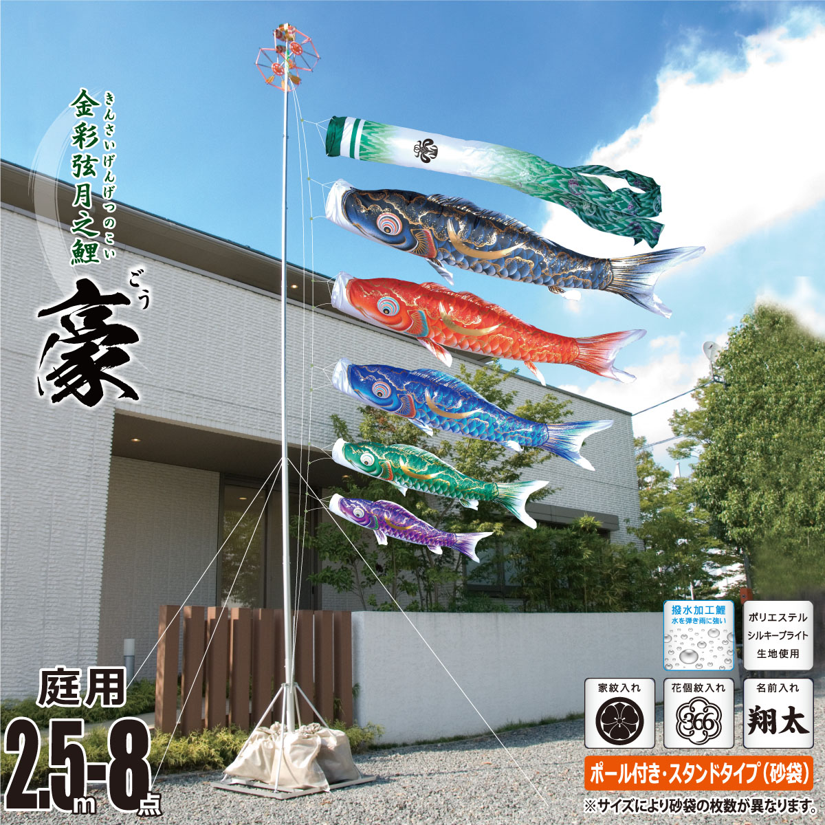 こいのぼり 2.5m 豪(ごう) 8点 (矢車、ロープ、吹流し、鯉5匹) 庭園用 スタンドセット (庭用 スタンド 砂袋4枚入り) 徳永鯉のぼり KIT-116-173