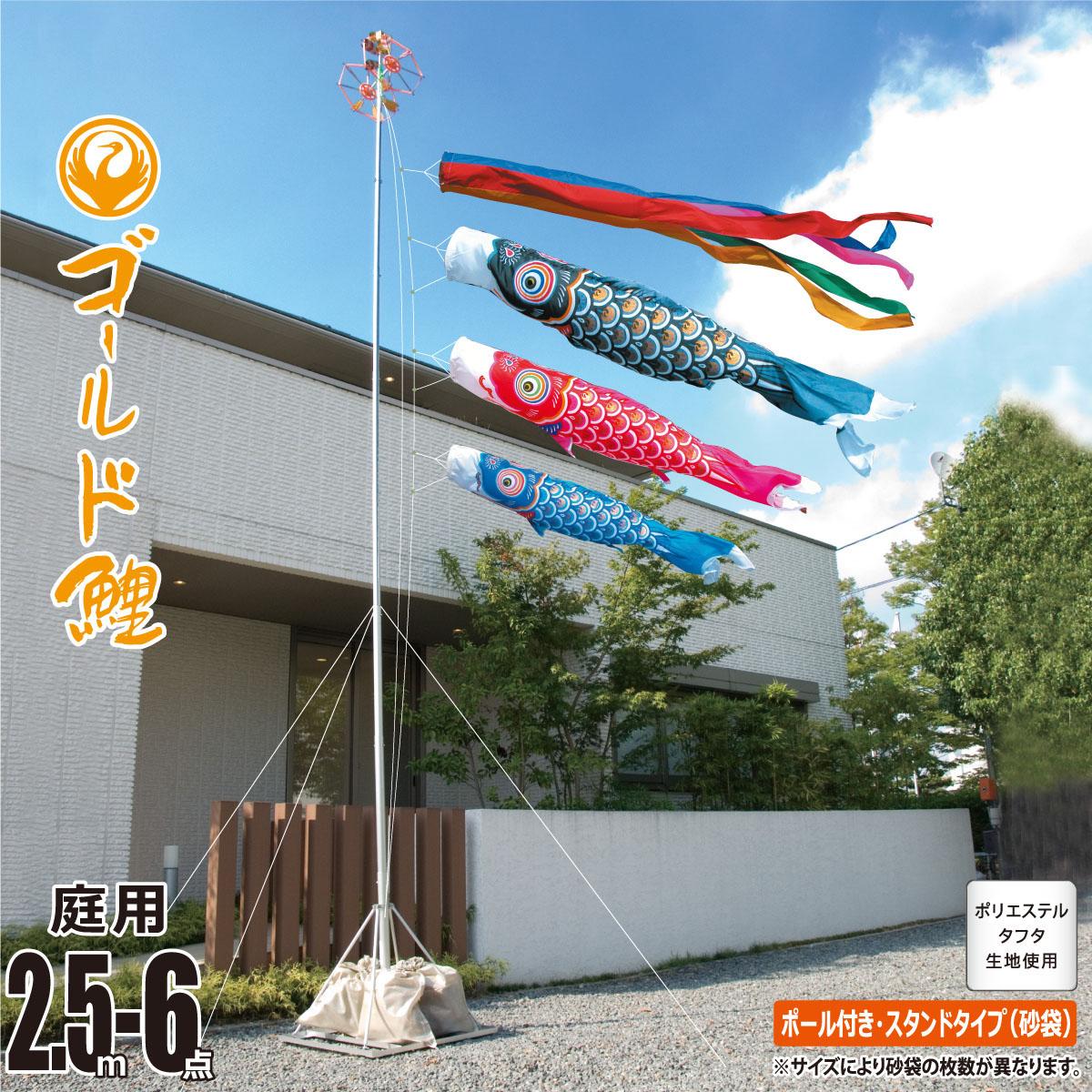 こいのぼり 2.5m ゴールド鯉 6点 (矢車、ロープ、吹流し、鯉3匹) 庭園用 スタンドセット (庭用 スタンド 砂袋4枚入り) 徳永鯉のぼり KIT-116-174