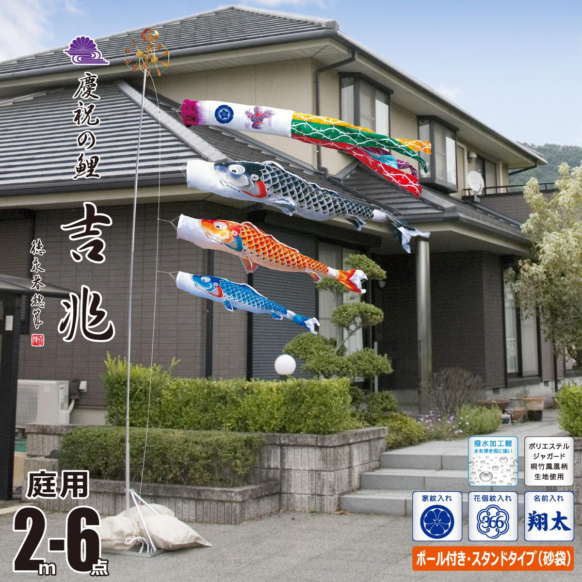 こいのぼり 2m 吉兆 6点 (矢車、ロープ、吹流し、鯉3匹) 庭園用 スタンドセット (庭用 スタンド 砂袋3枚入り) 徳永鯉のぼり鯉のぼり KOT-GS-116-200