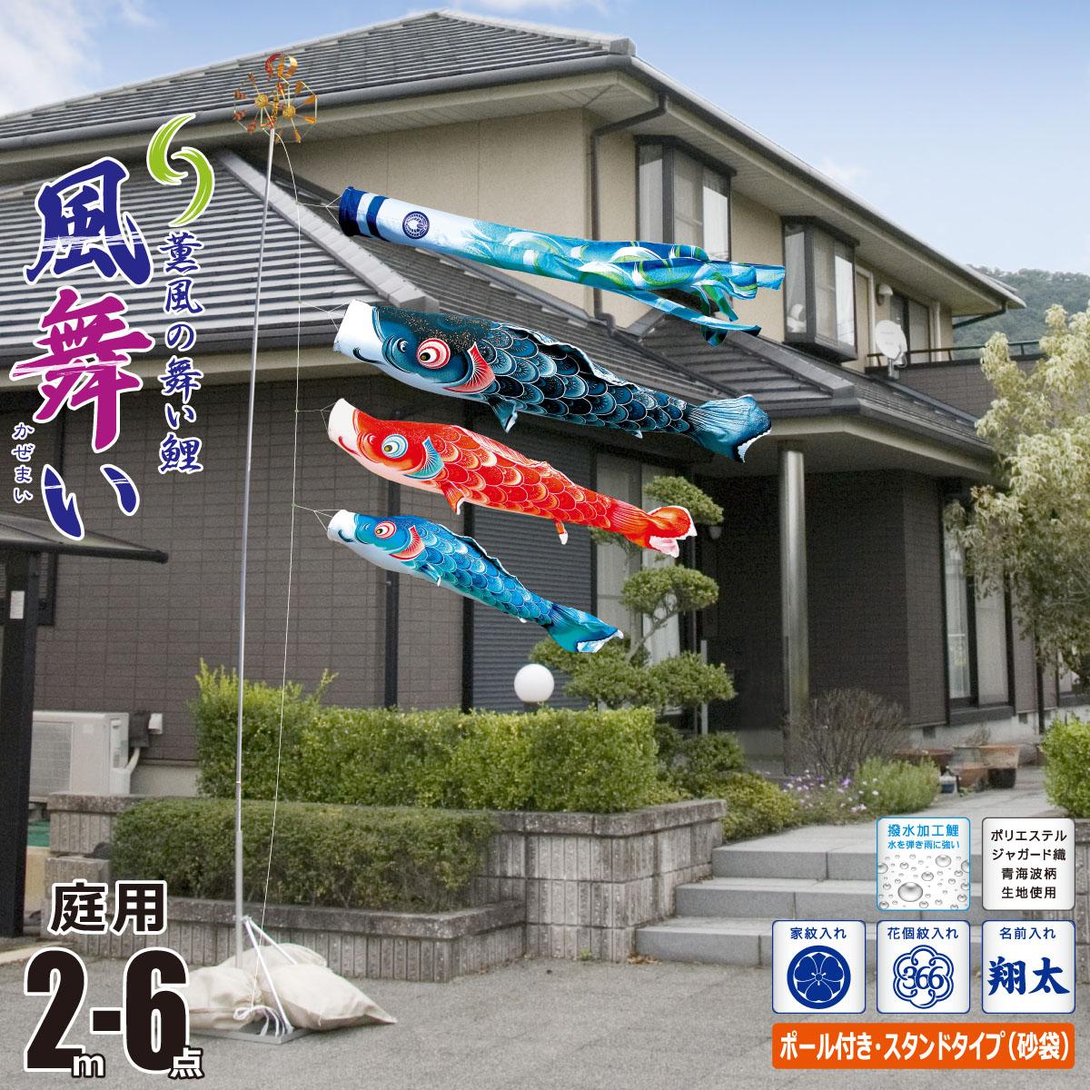 こいのぼり 2m 風舞い 6点 (矢車、ロープ、吹流し、鯉3匹) 庭園用 スタンドセット (庭用 スタンド 砂袋3枚入り) 徳永鯉のぼり KIT-116-205
