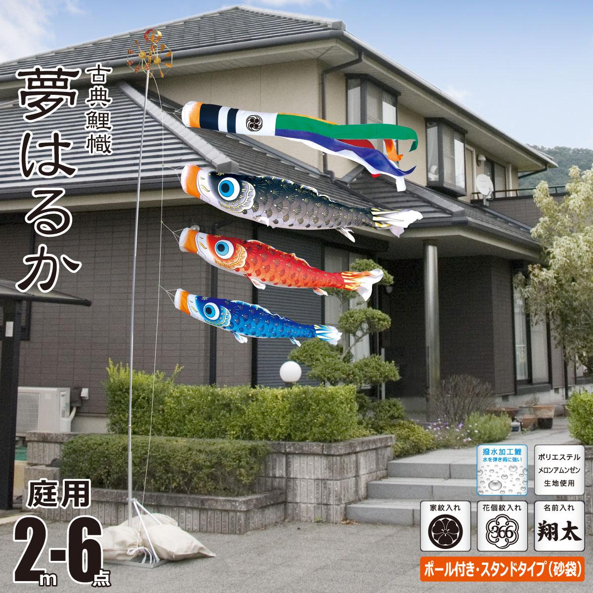 こいのぼり 2m 夢はるか 6点 (矢車、ロープ、吹流し、鯉3匹) 庭園用 スタンドセット (庭用 スタンド 砂袋3枚入り) 徳永鯉のぼり KIT-116-217