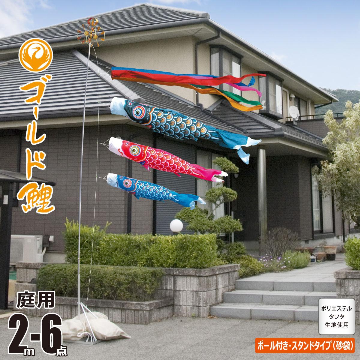 こいのぼり 2m ゴールド鯉 6点 (矢車、ロープ、吹流し、鯉3匹) 庭園用 スタンドセット (庭用 スタンド 砂袋3枚入り) 徳永鯉のぼり KIT-116-245