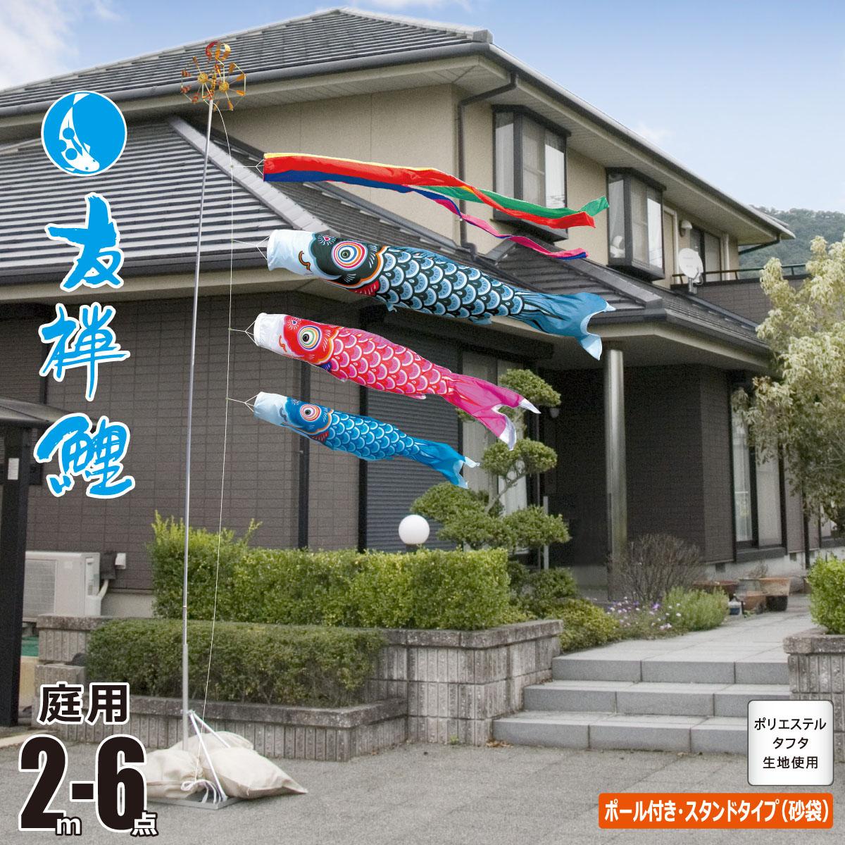 こいのぼり 2m 友禅鯉 6点 (矢車、ロープ、吹流し、鯉3匹) 庭園用 スタンドセット (庭用 スタンド 砂袋3枚入り) 徳永鯉のぼり KIT-116-250