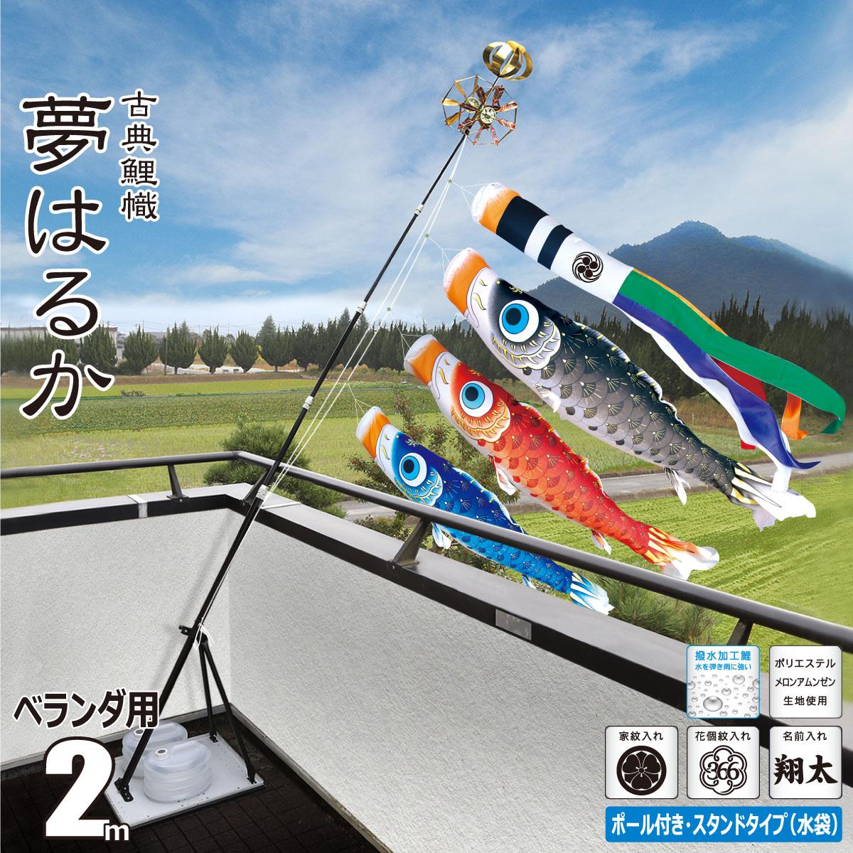 こいのぼり 2m 夢はるか (矢車、ロープ、吹流し、鯉3匹) プレミアムベランダスタンドセット (ベランダ用 スタンド付き) 徳永鯉のぼり KIT-116-890