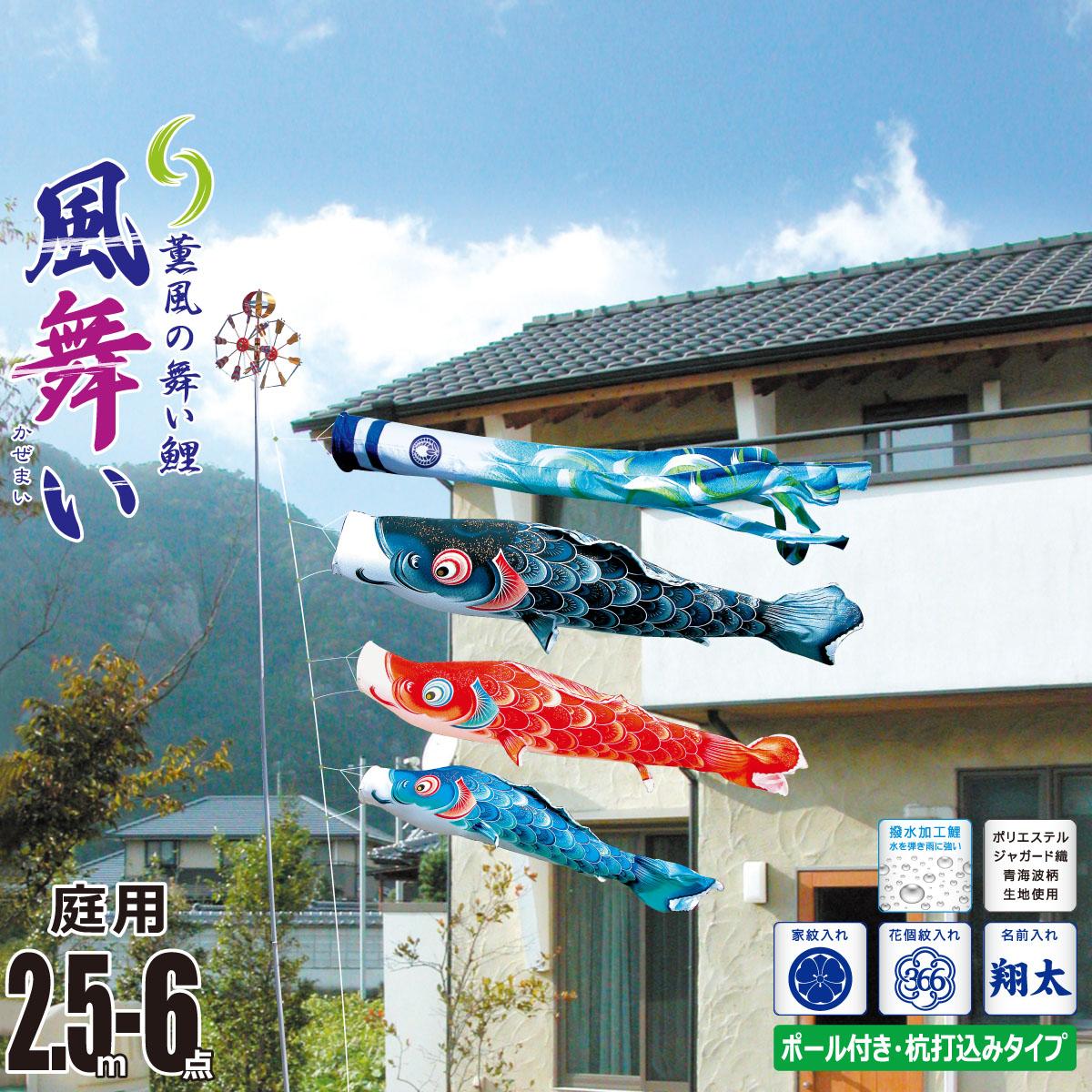 こいのぼり 2.5m 風舞い 6点 (矢車、ロープ、吹流し、鯉3匹) 庭園用 ガーデンセット (専用ポール一式) 徳永鯉のぼり KIT-118-307