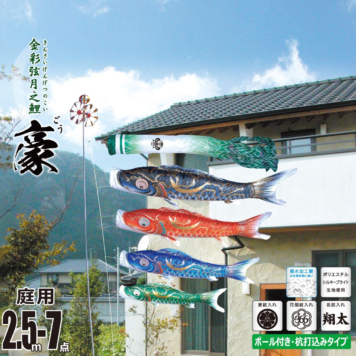 こいのぼり 2.5m 豪(ごう) 7点 (矢車、ロープ、吹流し、鯉4匹) 庭園用 ガーデンセット (専用ポール一式) 徳永鯉のぼり KIT-118-320