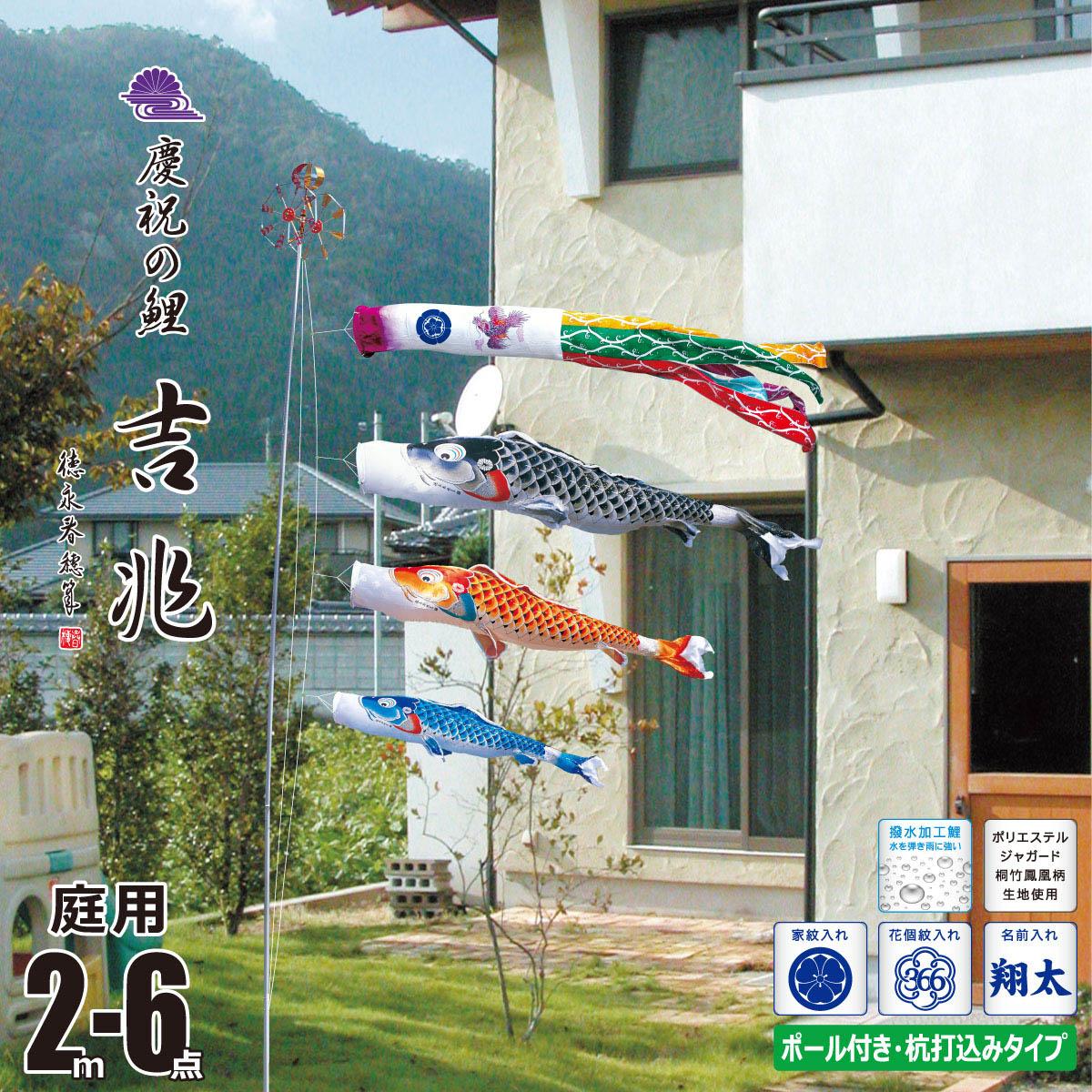 こいのぼり 2m 吉兆 6点 (矢車、ロープ、吹流し、鯉3匹) 庭園用 ガーデンセット (専用ポール一式) 徳永鯉のぼり KIT-118-350