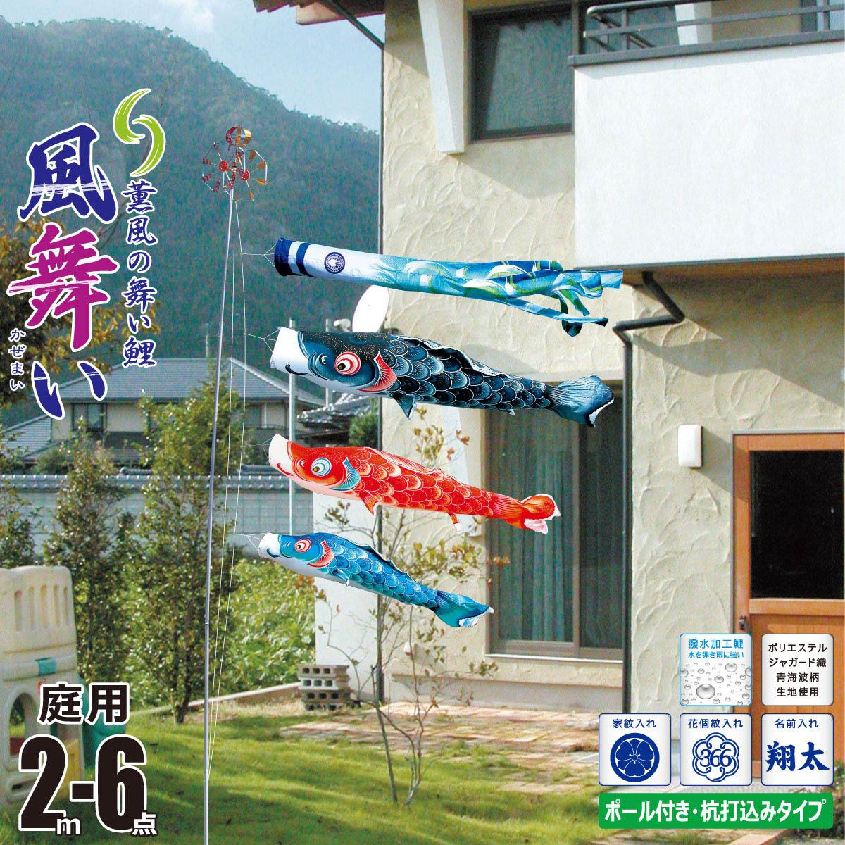 こいのぼり 2m 風舞い 6点 (矢車、ロープ、吹流し、鯉3匹) 庭園用 ガーデンセット (専用ポール一式) 徳永鯉のぼり KIT-118-400